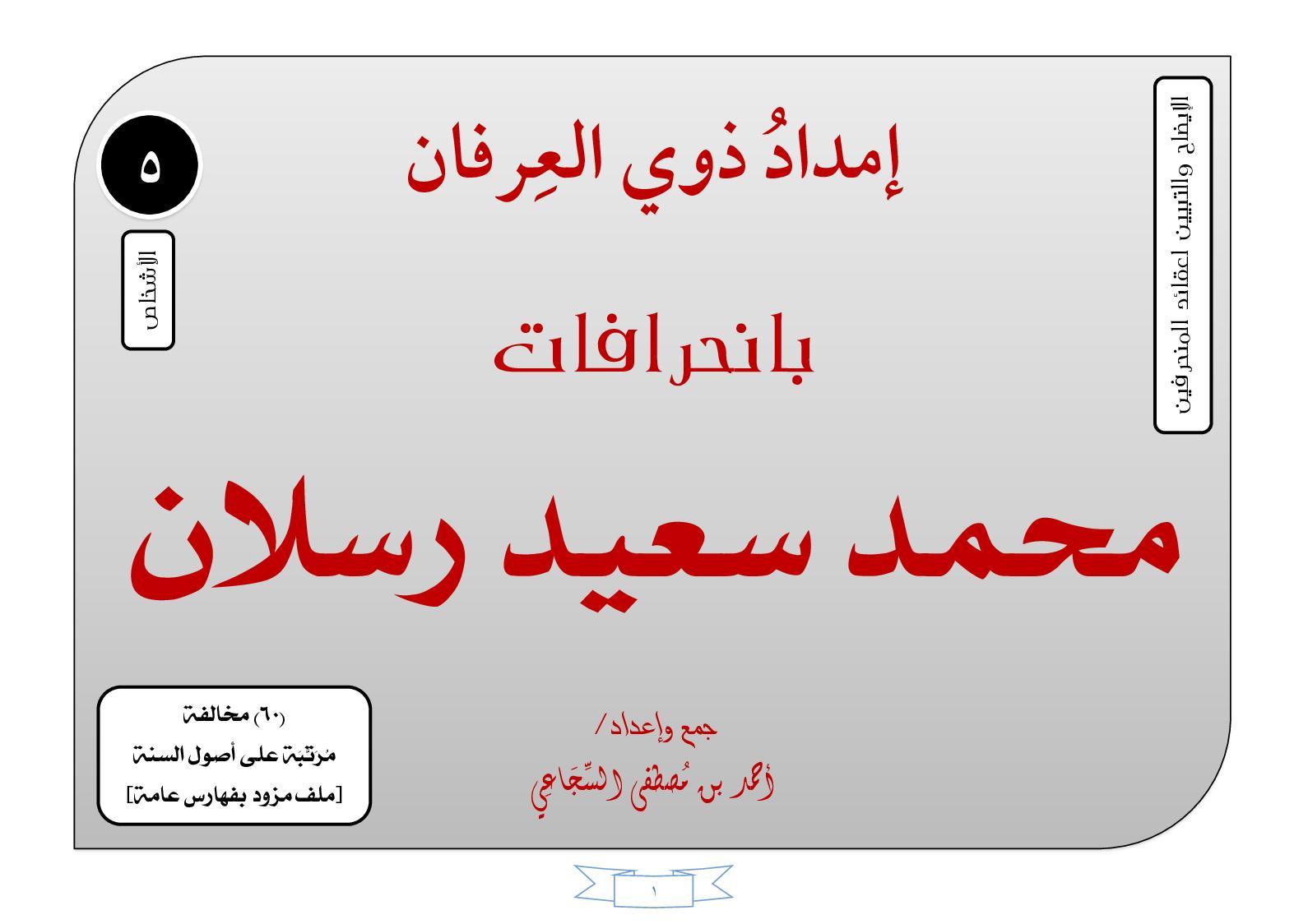 إمداد ذوي العرفان بانحرافات محمد بن سعيد رسلان