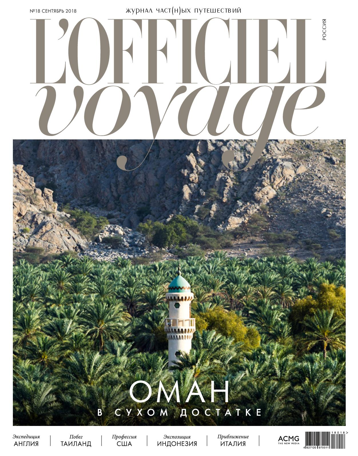 #18 L'Officiel Voyage September 2018