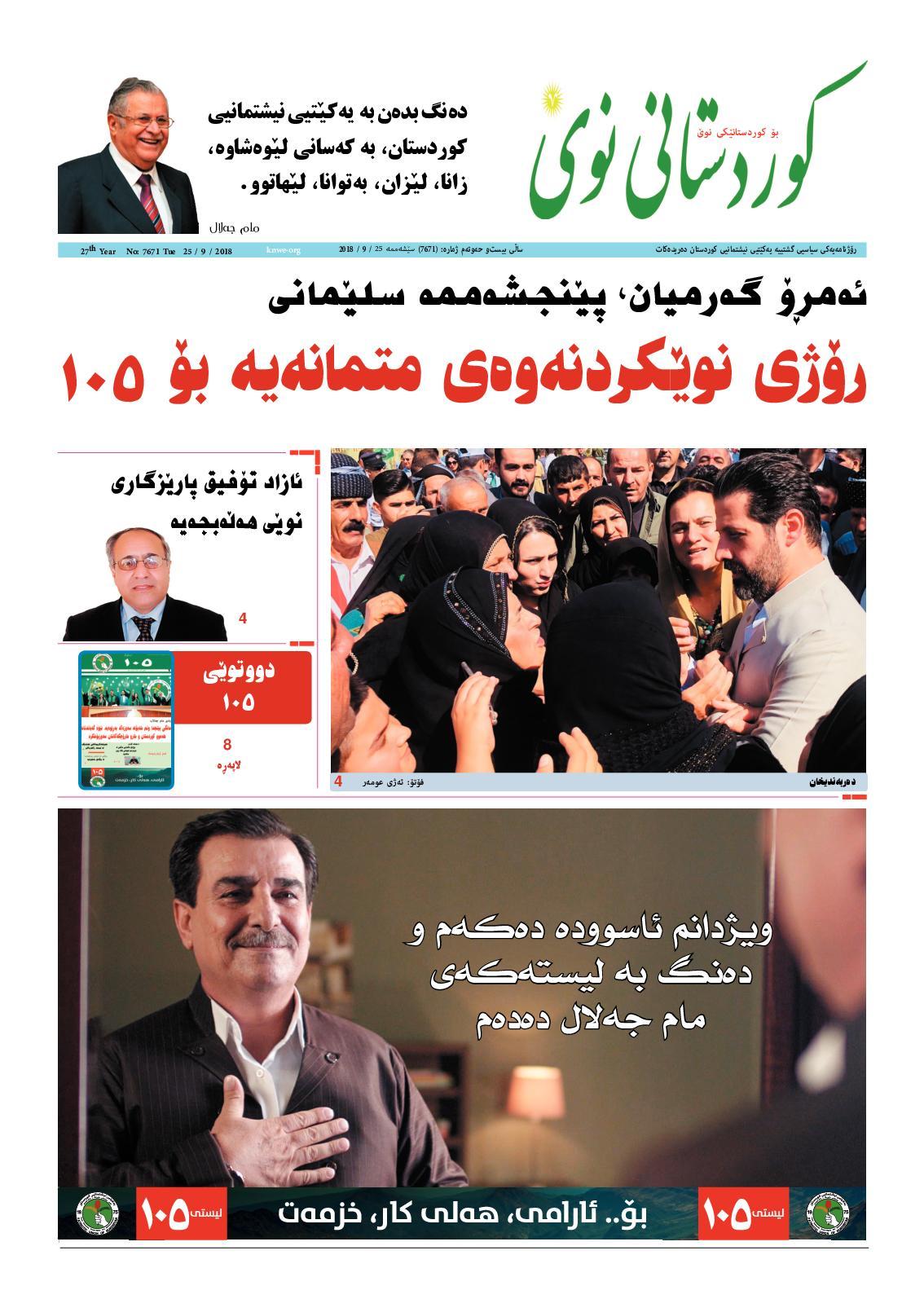 Kurdistani Nwe 25 September 2018