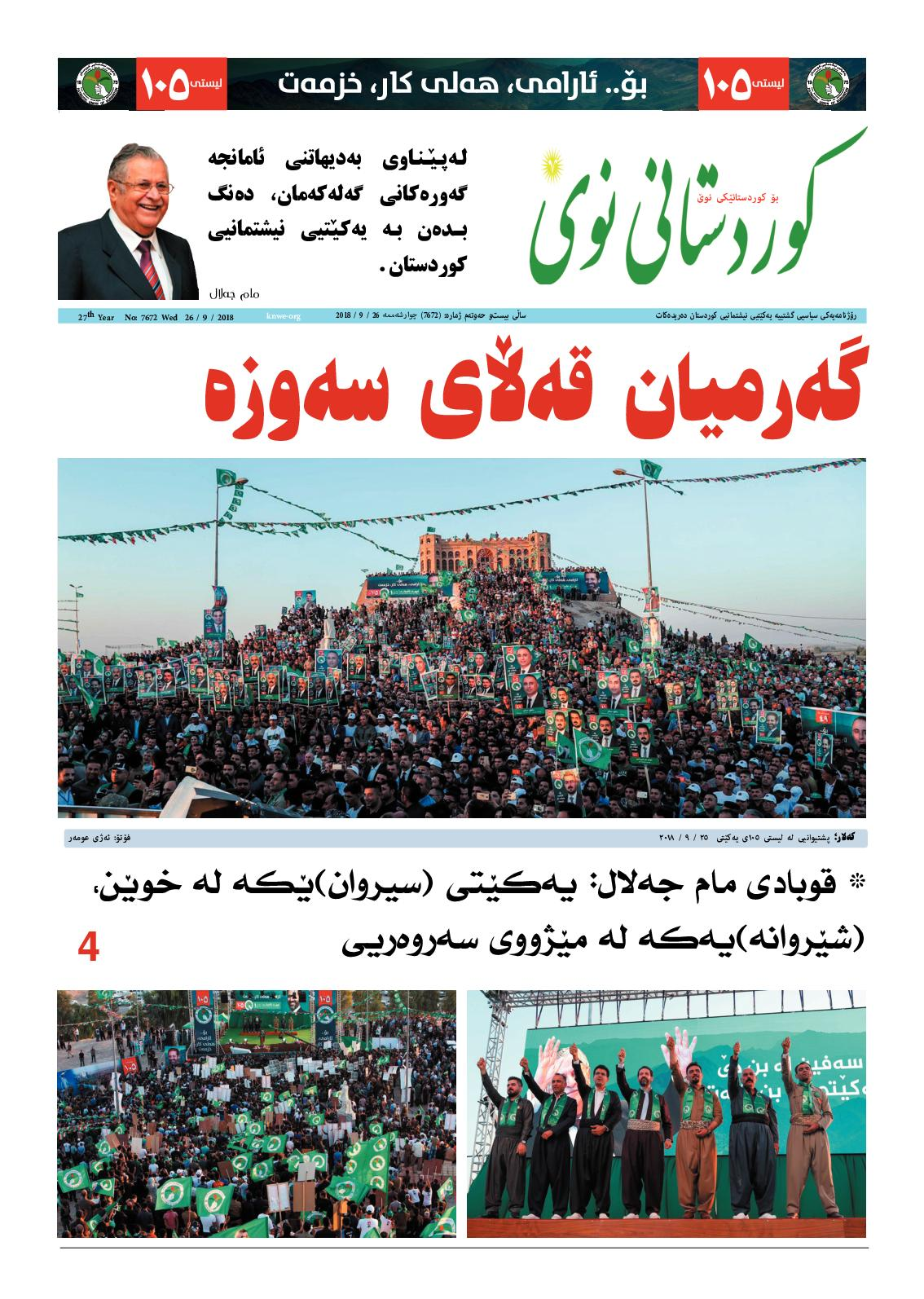 Kurdistani Nwe 26 September 2018
