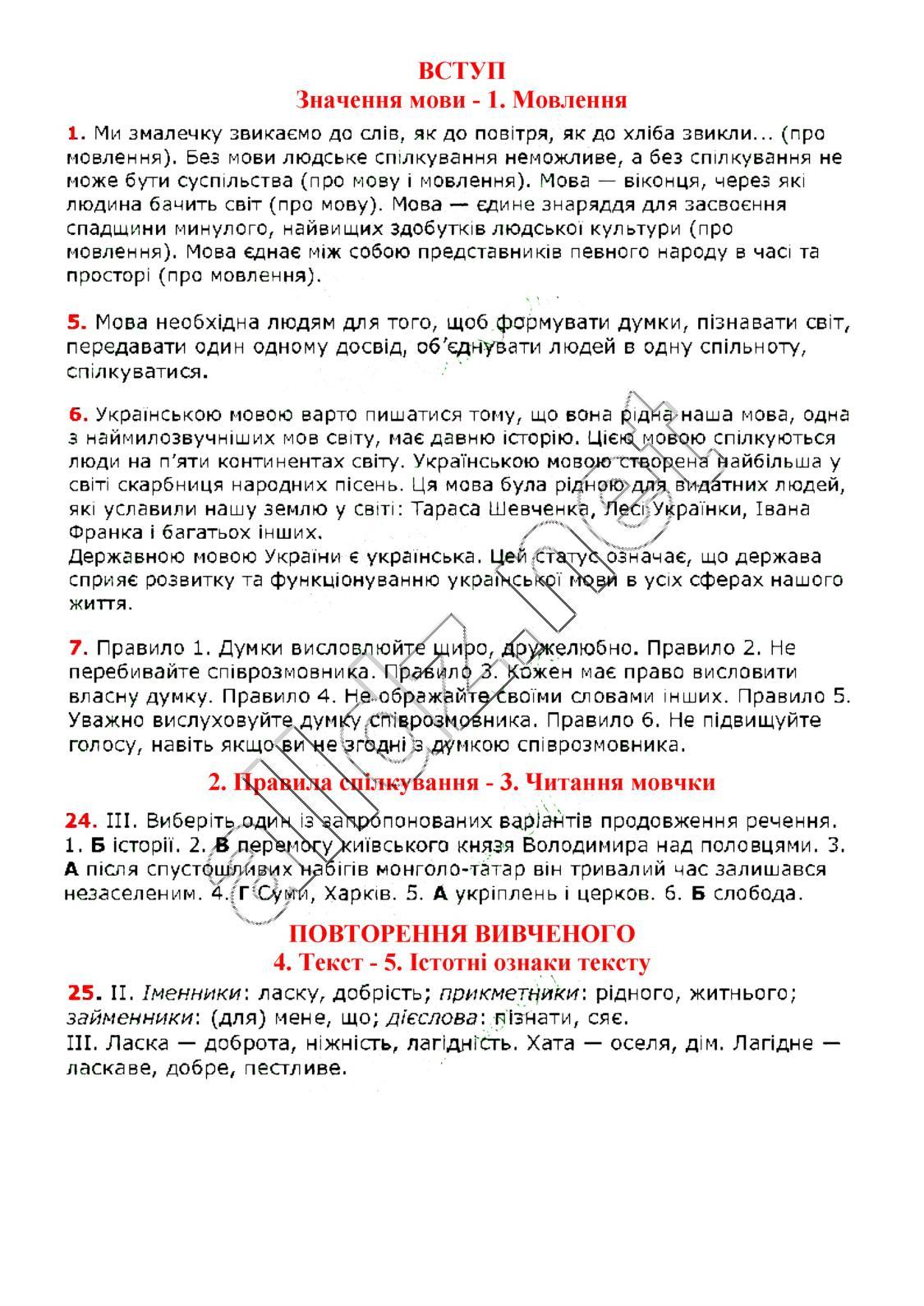 Решебник Українська мова 5 клас Заболотний 2018. ГДЗ.