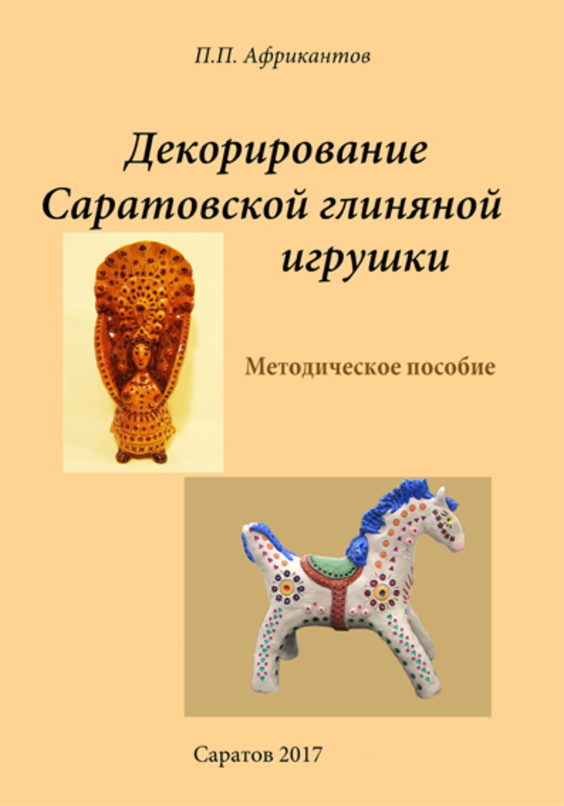 Африкантов П. П. Декорирование Саратовской глиняной игрушки. Методическое пособие
