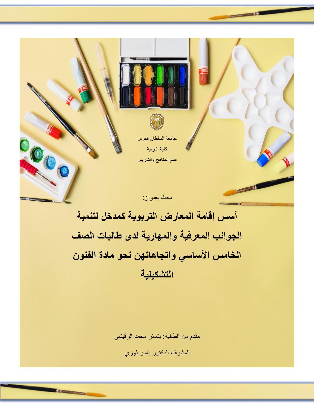 كتاب العلوم الاسلامية للصف الخامس