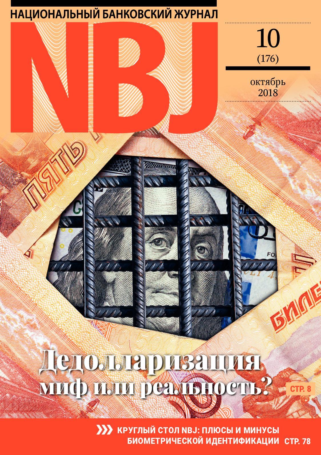 Законопроект об удаленной идентификации клиентов банка будет доработан