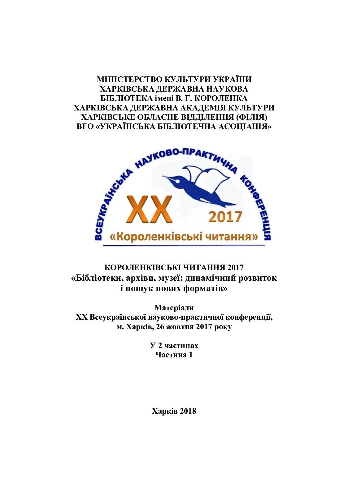 Calaméo - Короленківські читання 2017. Частина 1 ece3c1dfa9962