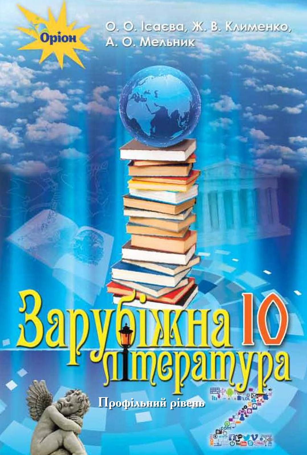 Calaméo - 10 Klas Zarubizhna Literatura Isaeva 2018 Prof dff740abbb12b