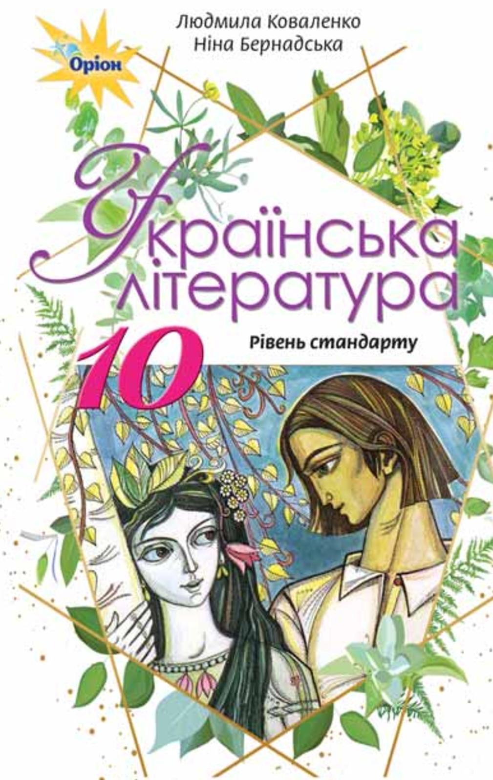 Calaméo - 10 Klas Ukrajinska Literatura Kovalenko 2018 d481c56bfa0f9