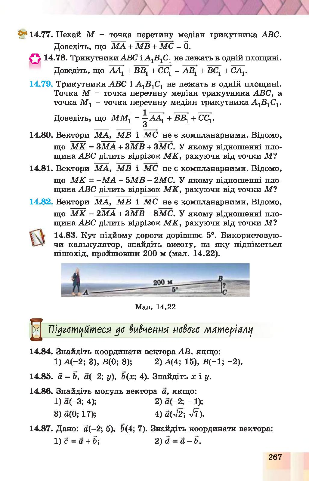 Page 267