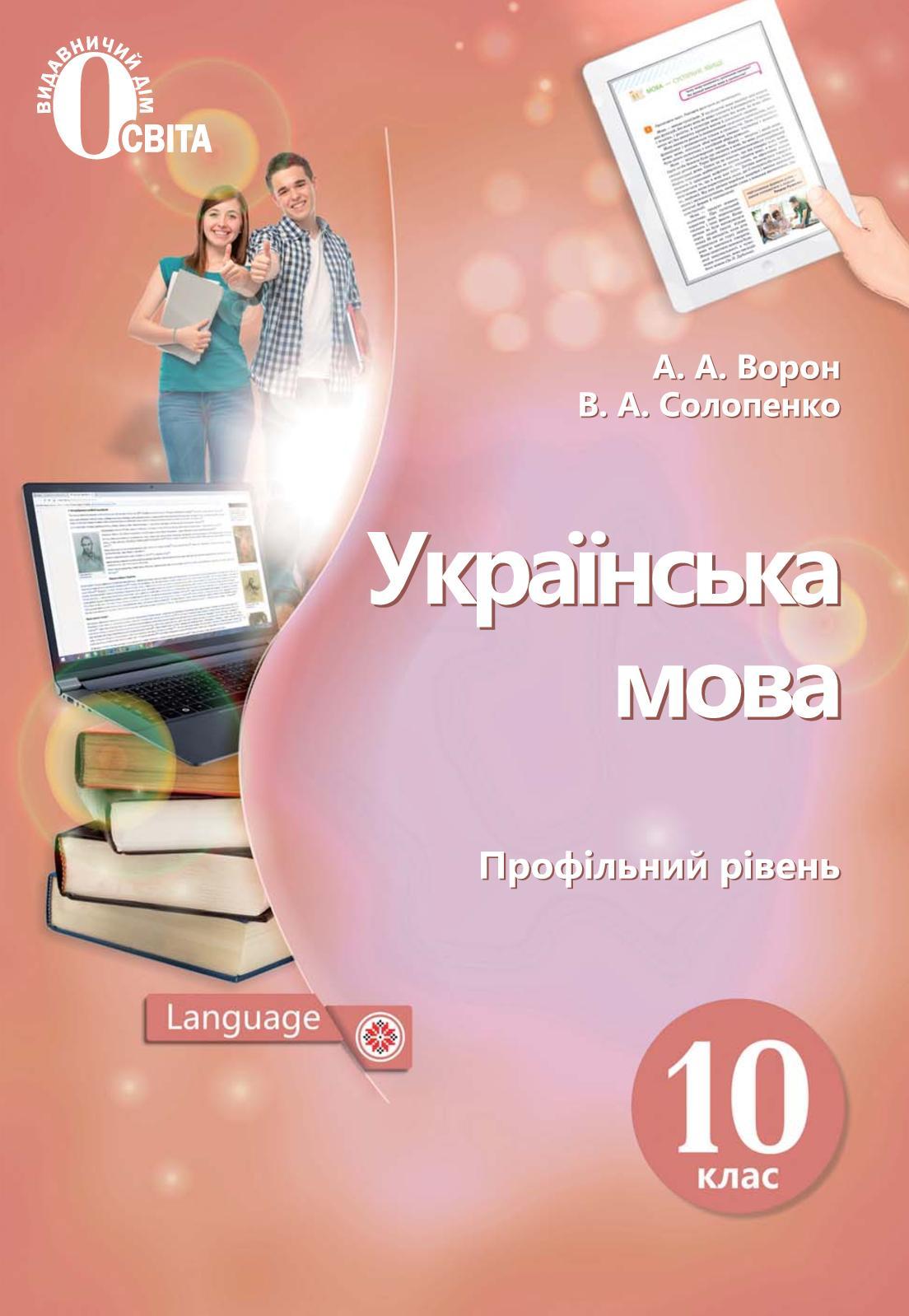 Calaméo - 10 Klas Ukrajinska Mova Voron 2018 680c5f7fd8aa3