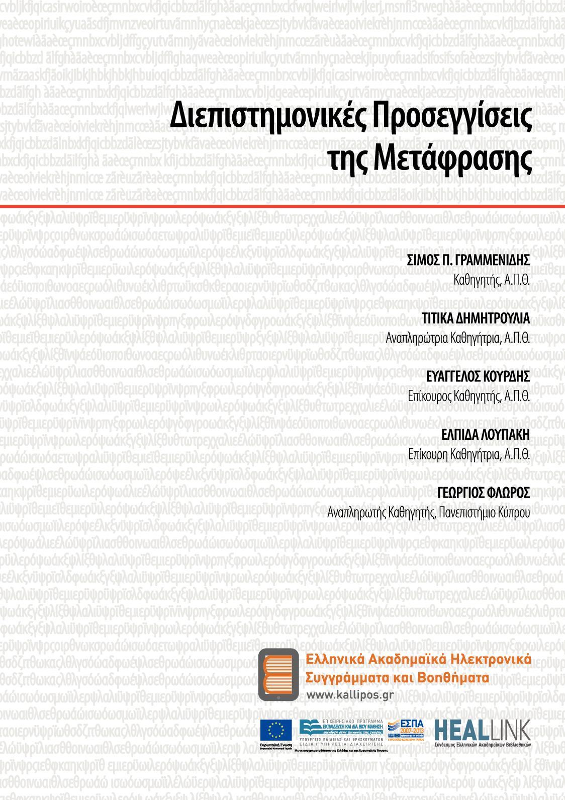 Calaméo - Διεπιστημονικές Προσεγγίσεις της Μετάφρασης. 15a68e39b22