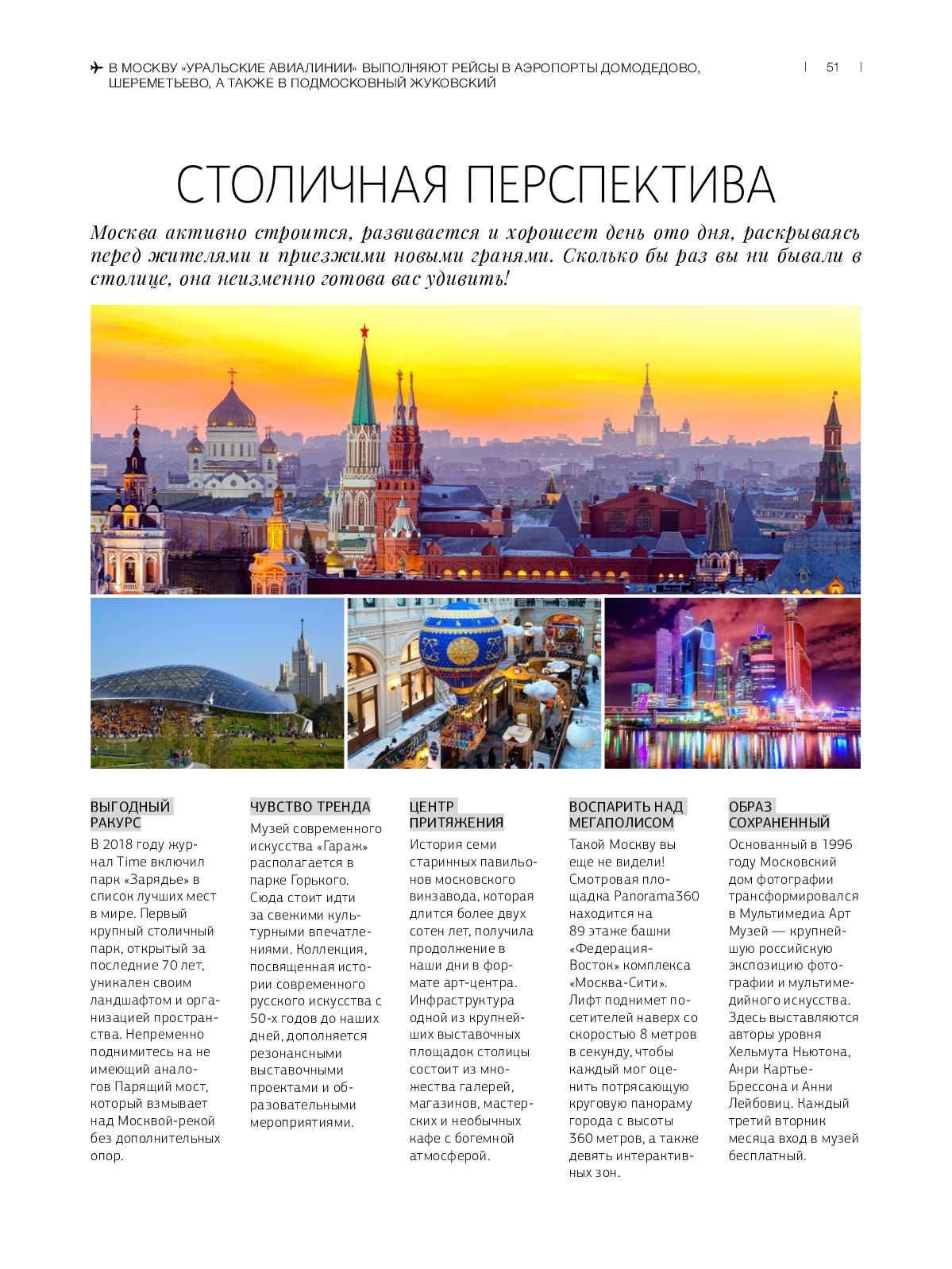 Где можно сделать медицинскую книжку в Домодедово официально за один