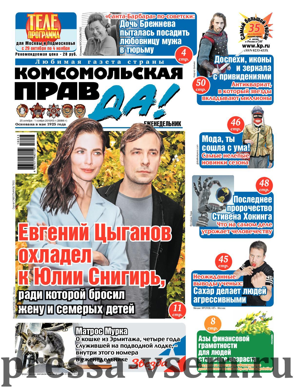 Битва бикини: 71-летняя Татьяна Васильева против Людмилы Максаковой изоражения