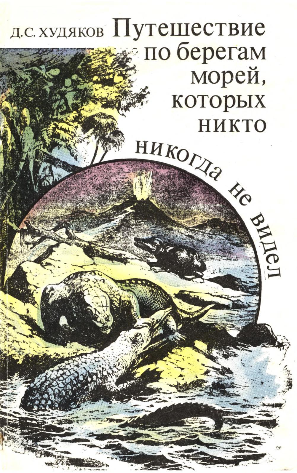 Худяков Д. С. Путешествие по берегам морей, которых никто никогда не видел