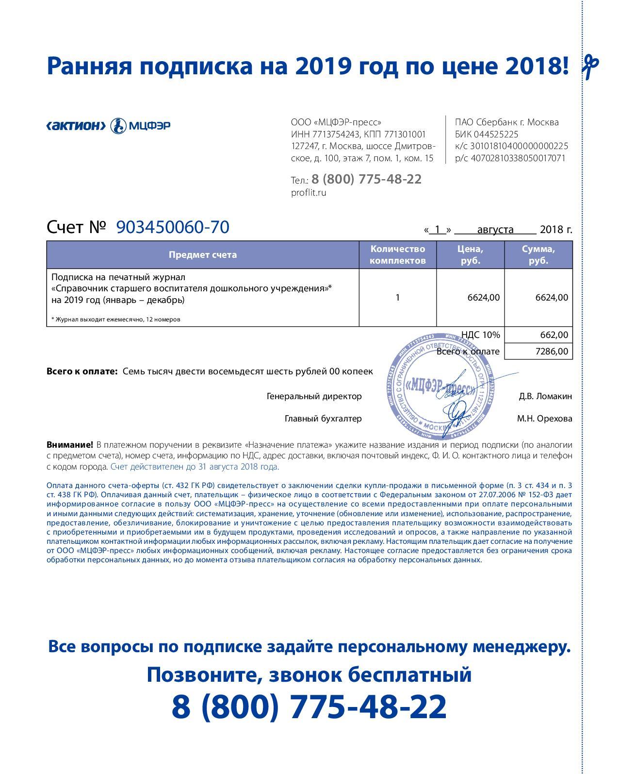 Медицинские справки для бассейна в Дмитрове с доставкой