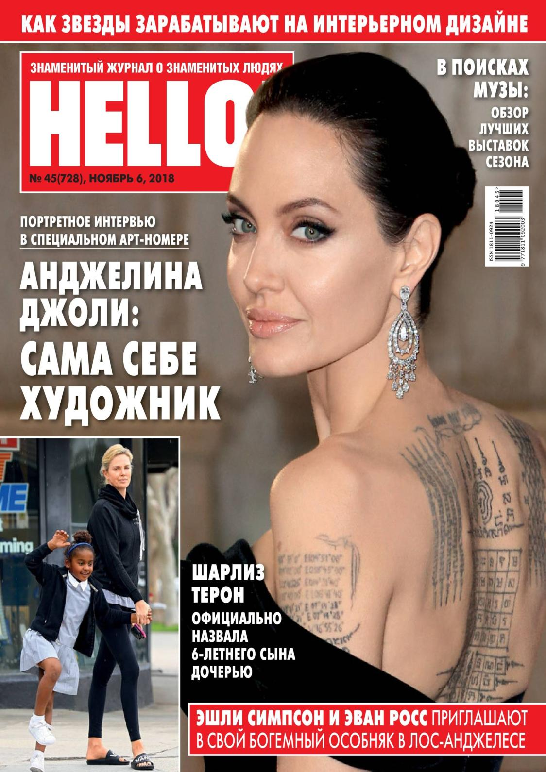 HELLO452018