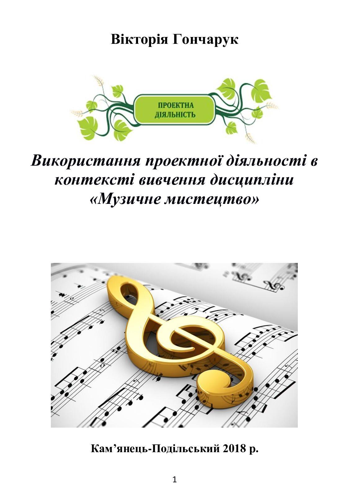 Calaméo - Гончарук В.Б. Проектна діяльність «Музичне мистецтво А5 вивірено. 3c38830f6a755