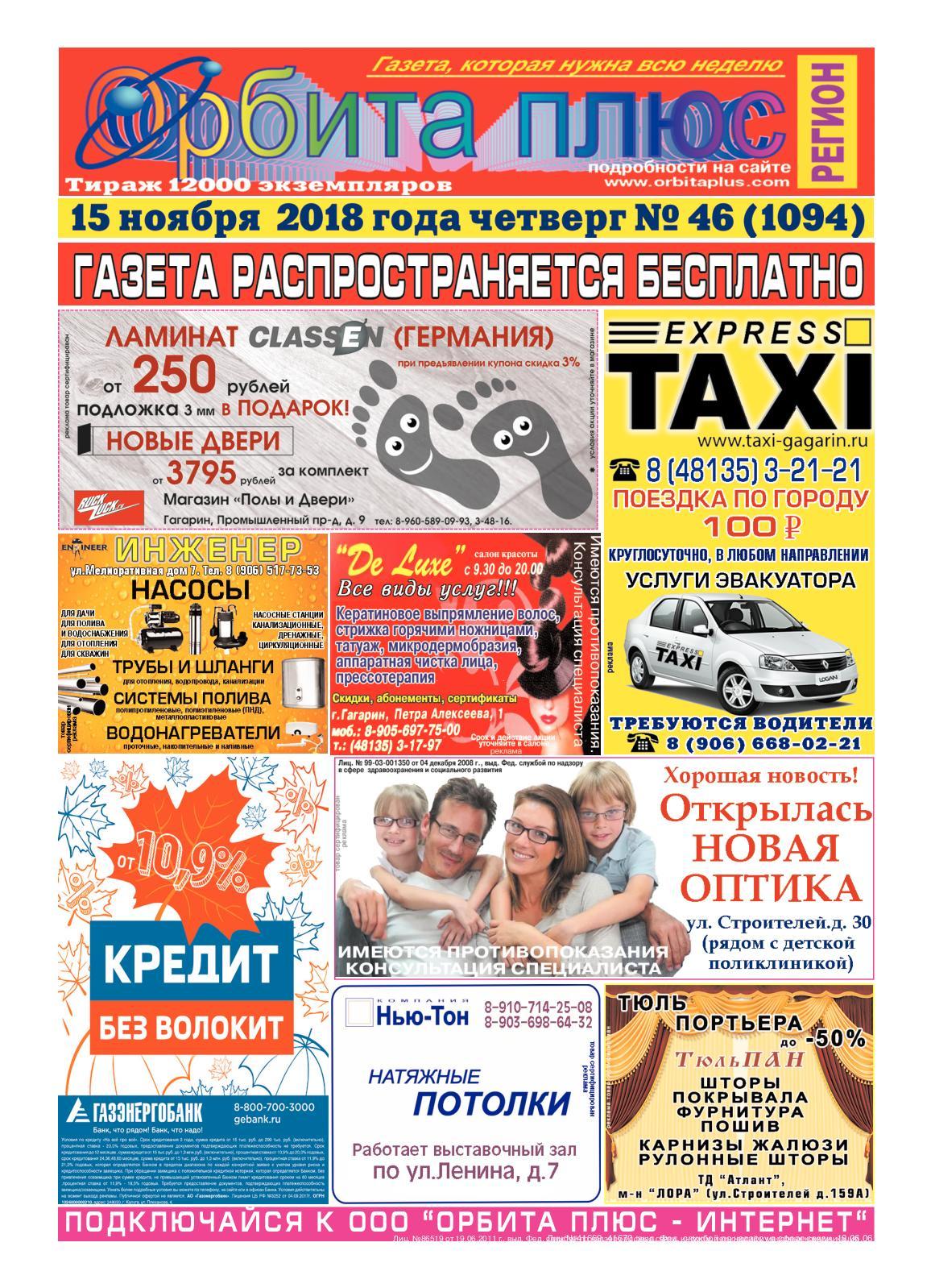 Orbita_Gazeta_1511
