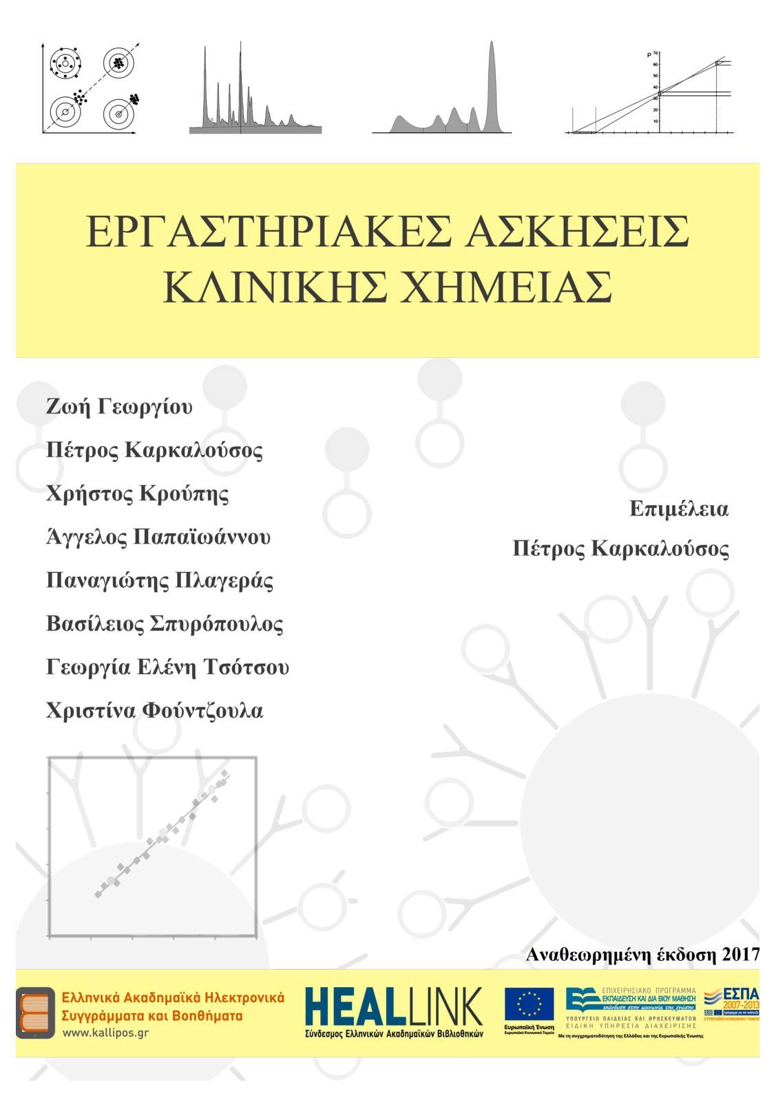 Calaméo - Εργαστηριακές ασκήσεις κλινικής χημείας. 7243f84aa20