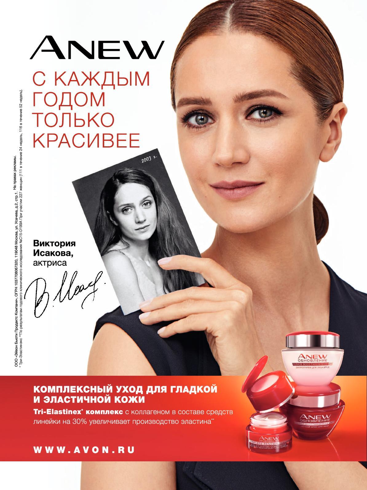 Интимная Сцена С Викторией Исаковой – Родина (2020)