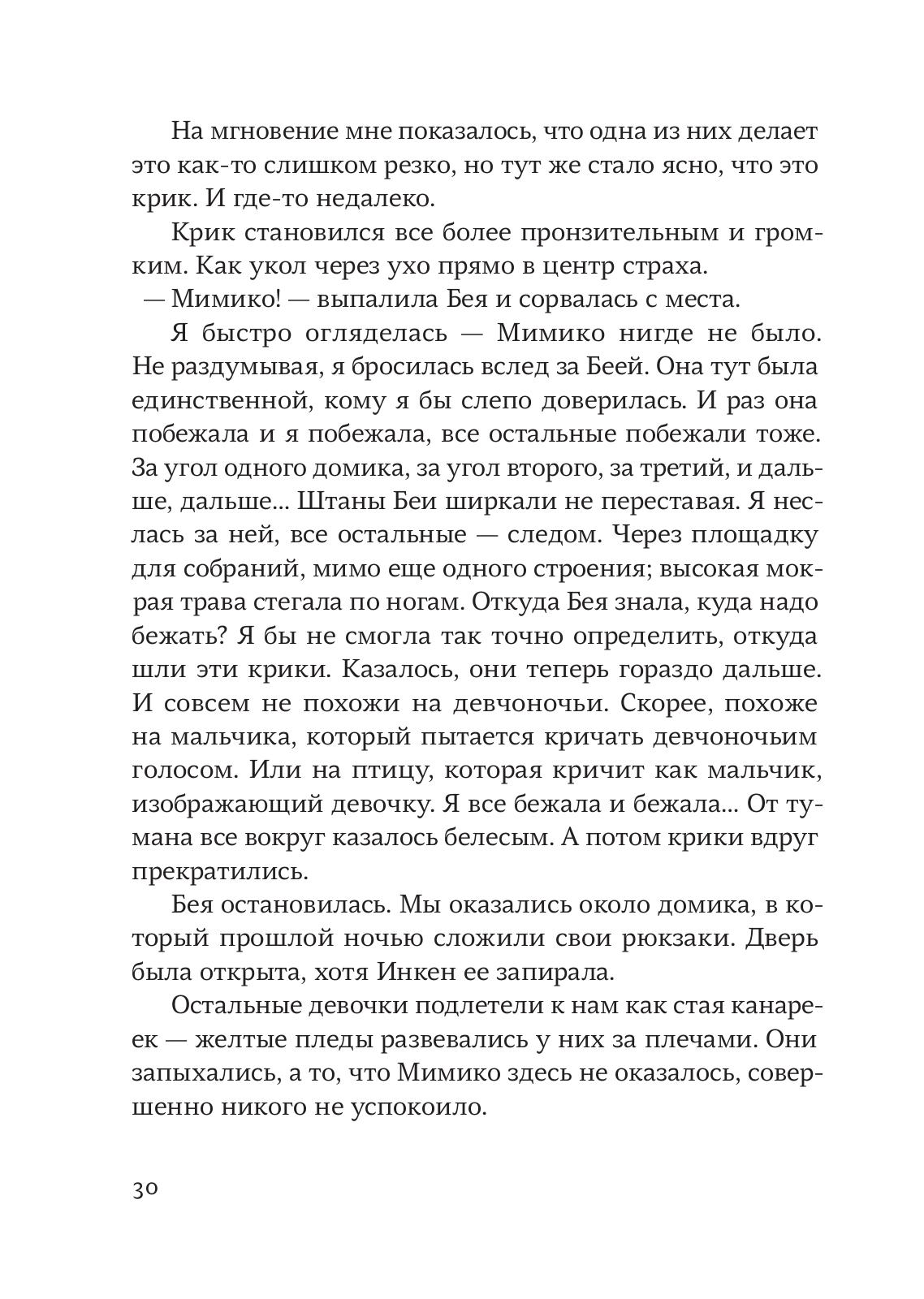 Page 28