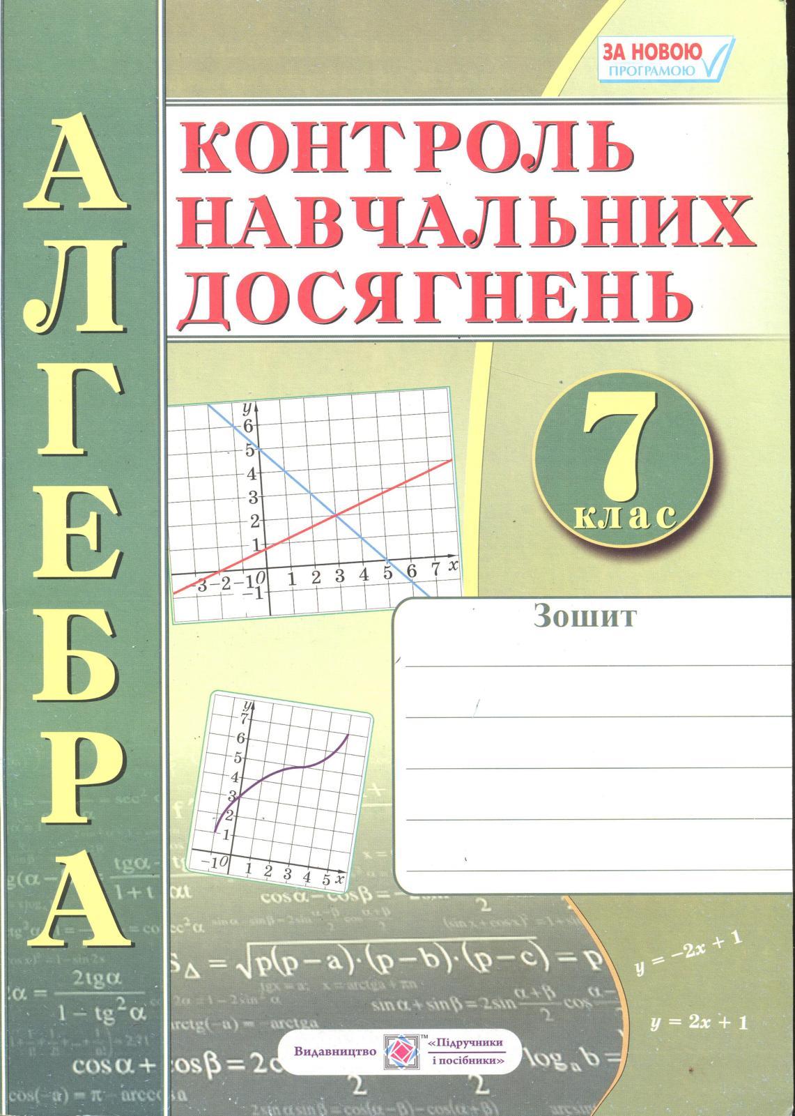 Roganin Kontrol Navch Dosjagn Algebra 7 2015
