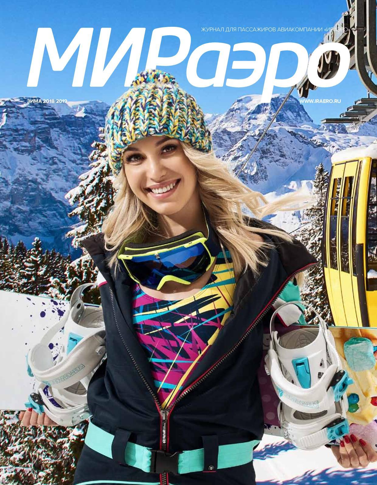 Calaméo - Журнал «МИРаэро» (зима 2019) 732286eb533