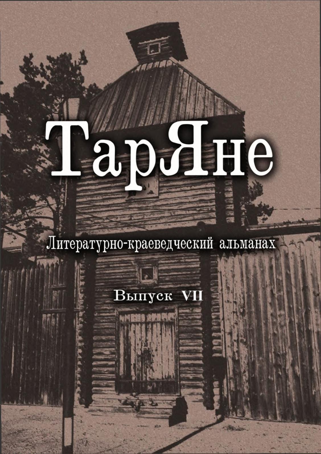 """Литературно-краеведческий альманах """"Таряне"""". Выпуск 7"""
