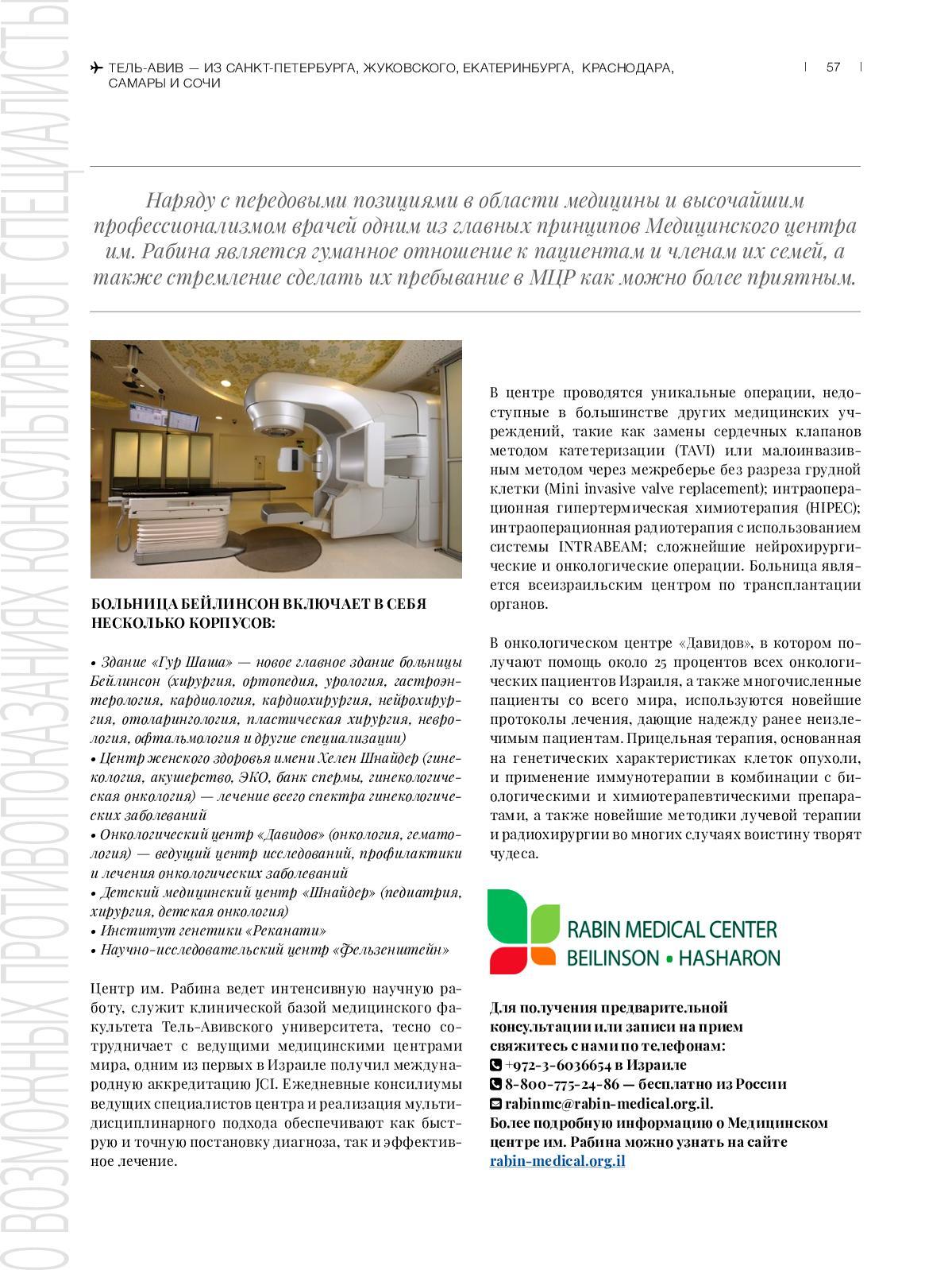 Где получить медицинскую книжку в Жуковске бесплатно