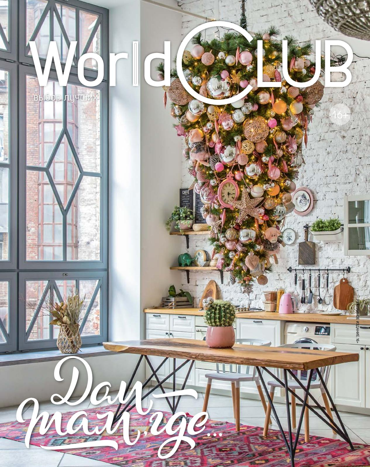 Calaméo - World Club Magazine Winter 2018 c205776d5f984