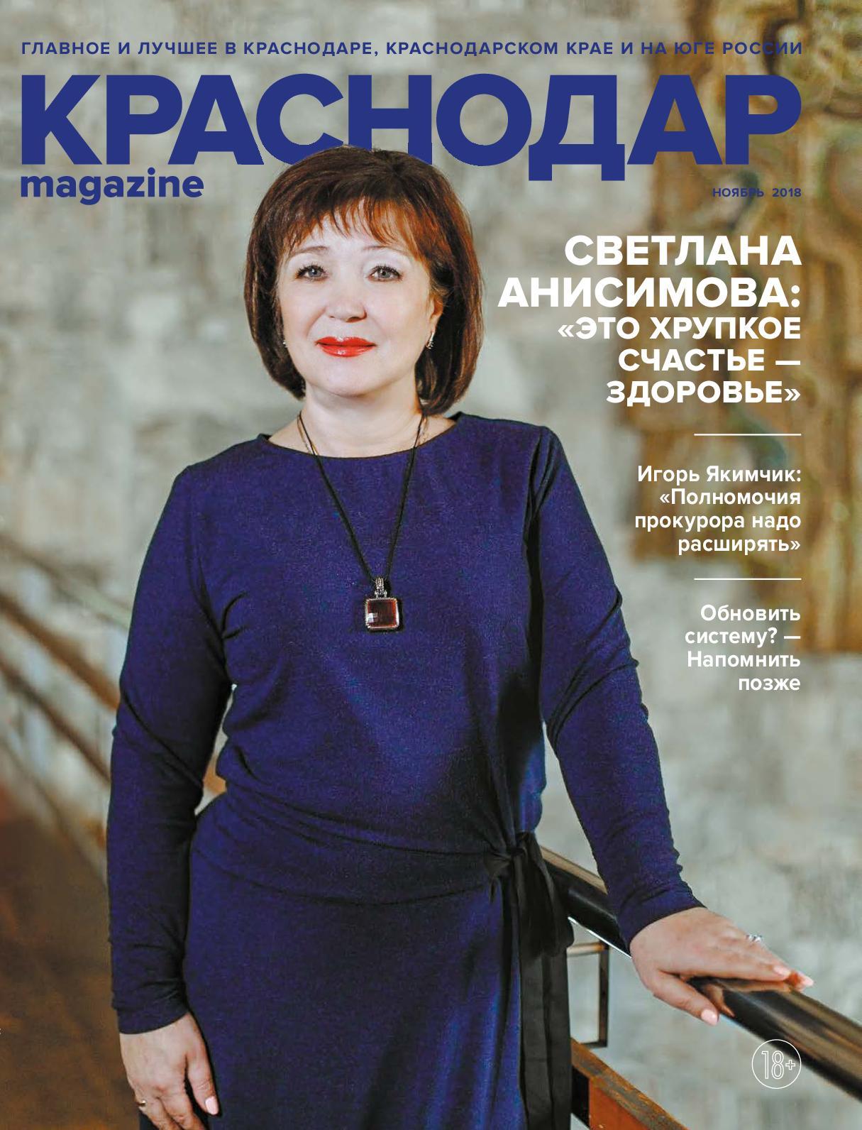 Краснодар Magazine №72, ноябрь 2018