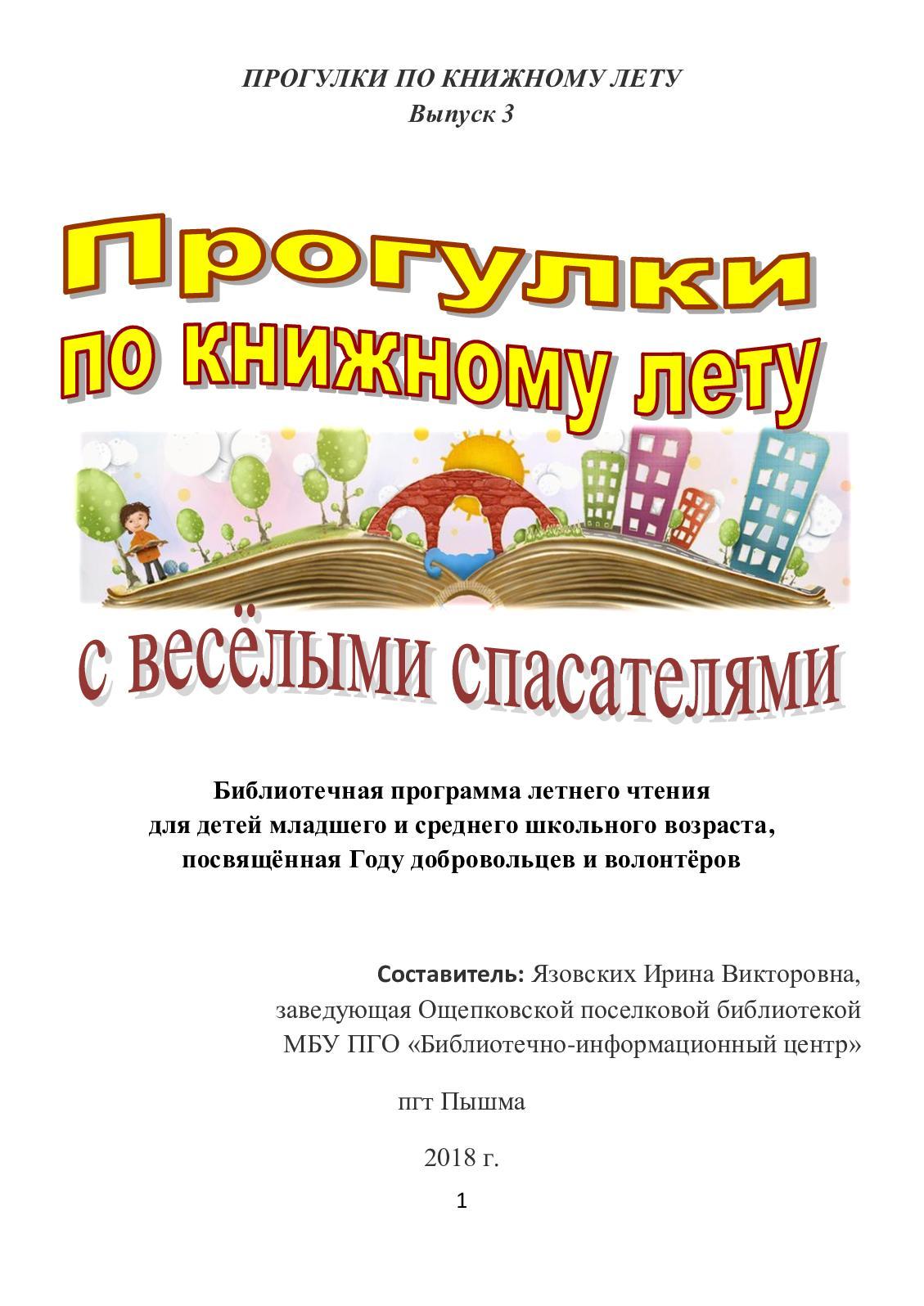 программа летнего чтения 2018