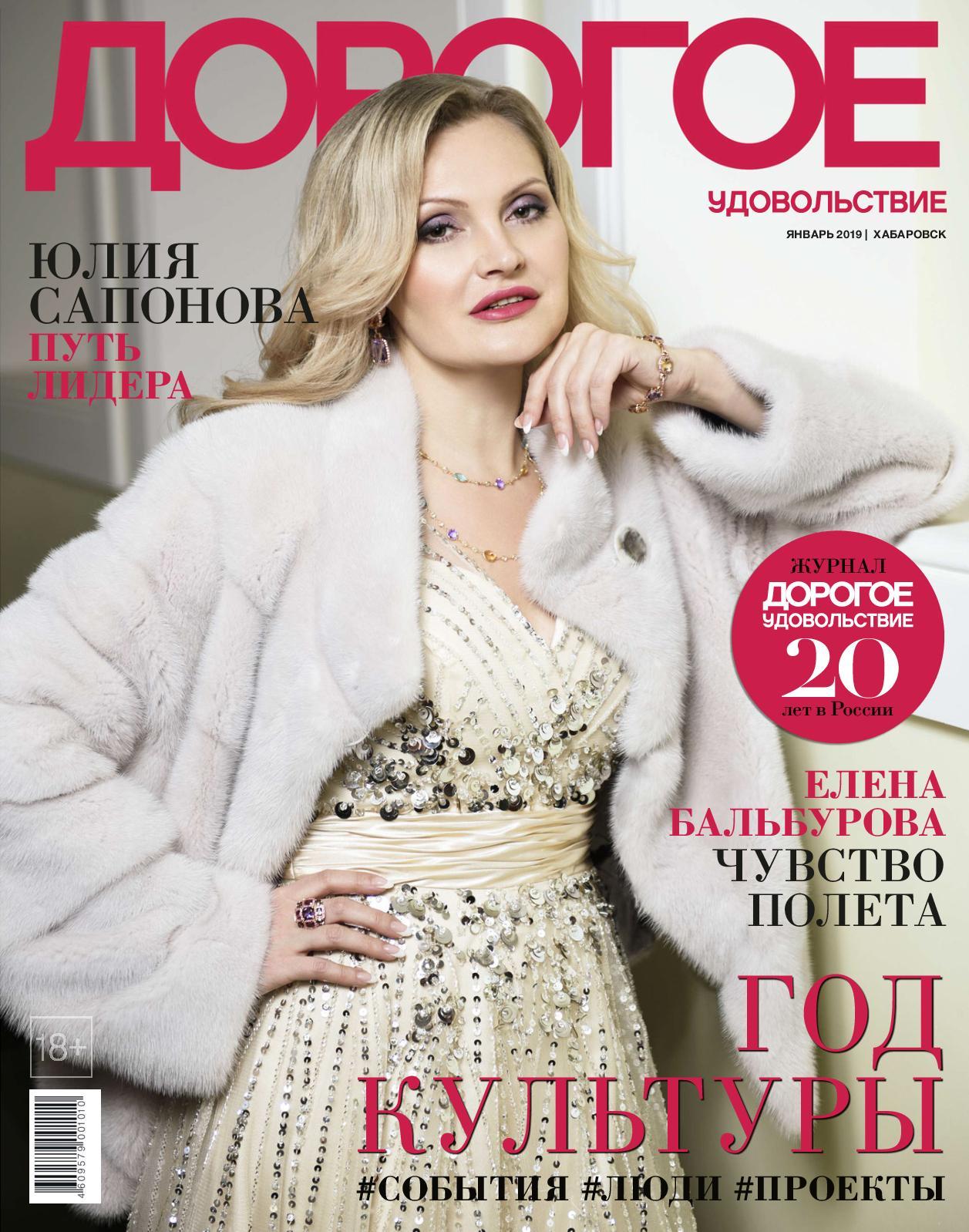 """Журнал """"Дорогое удовольствие"""" Хабаровск Январь 2019"""