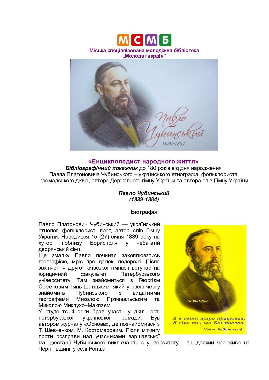 Чубинський Павло. Бібліографічний покажчик до 180 років від дня народження