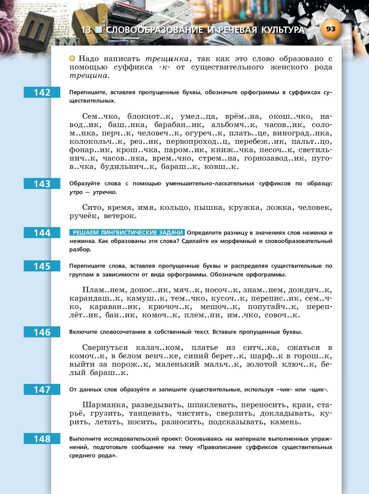 Русский язык 10 класс УМК Сферы (Чердаков Д Н , Дунев А И , Вербицкая Л А и др)