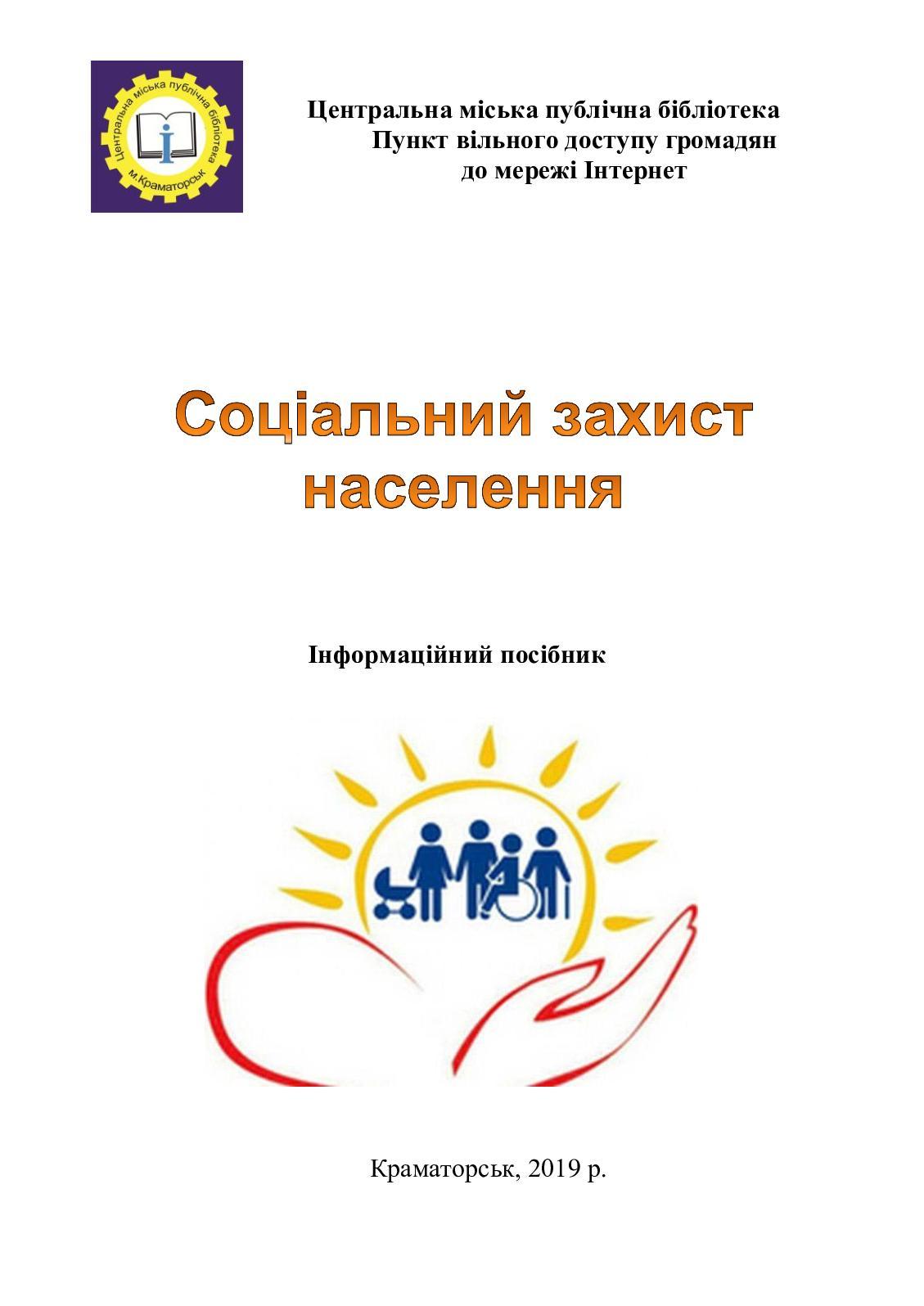 Соціальний захист населення