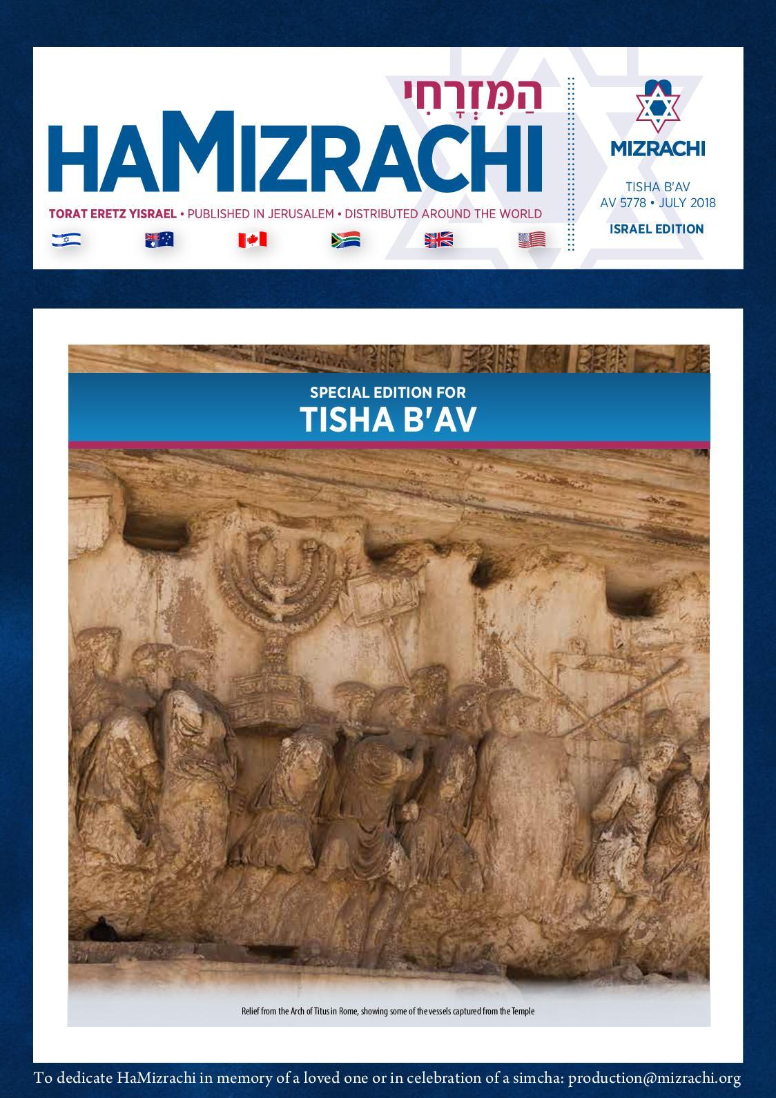 HaMizrachi 3 Weeks 5778