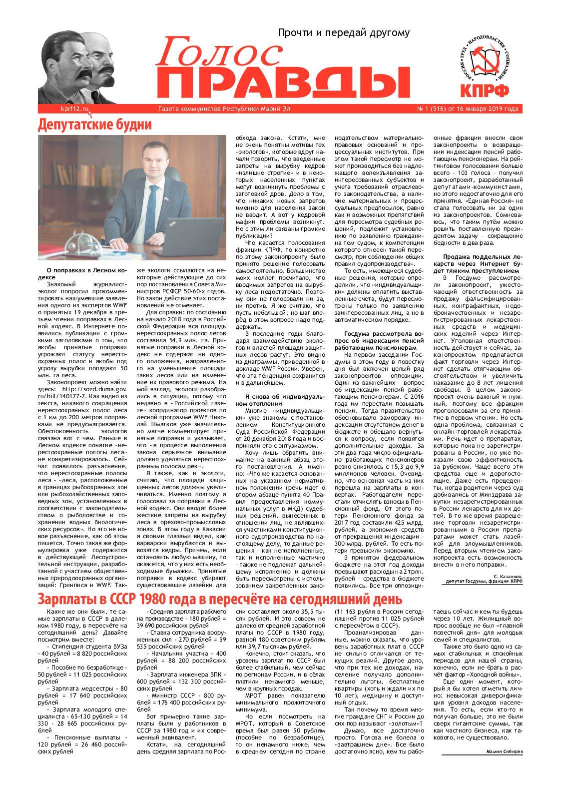 """Газета """"Голос правды"""", выпуск 516"""