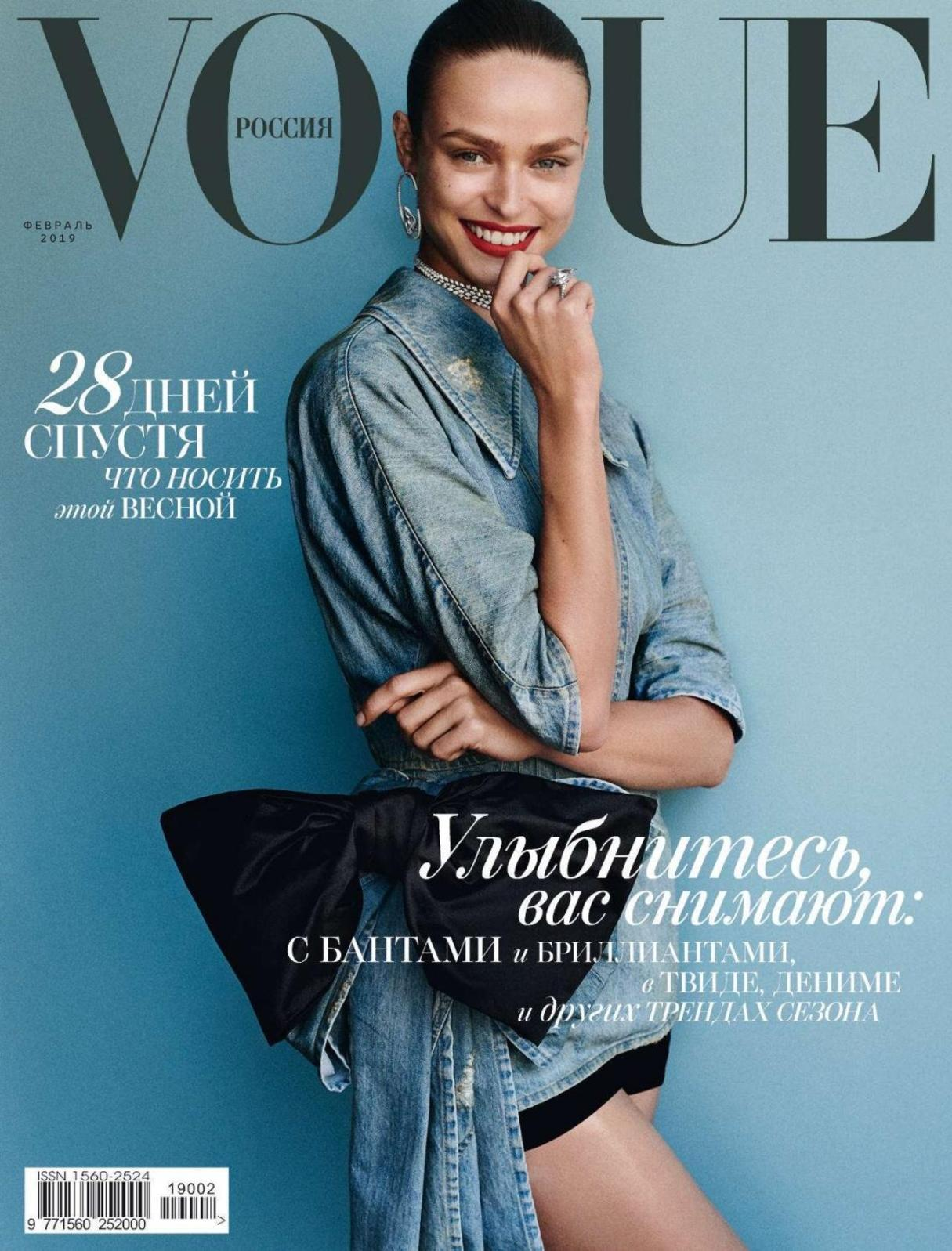 Vogue022019
