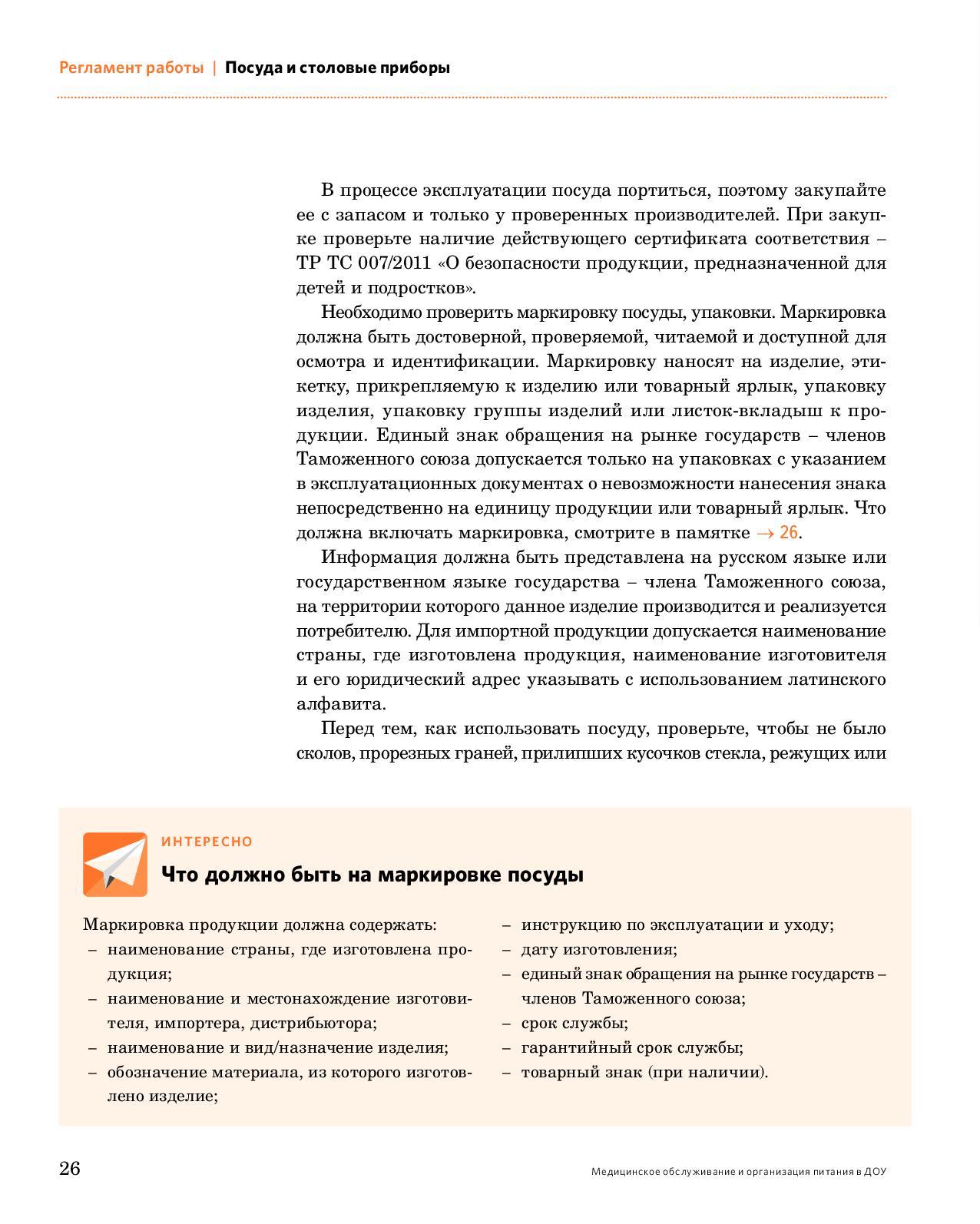 Москва Дмитровский медицинские книжки проверить