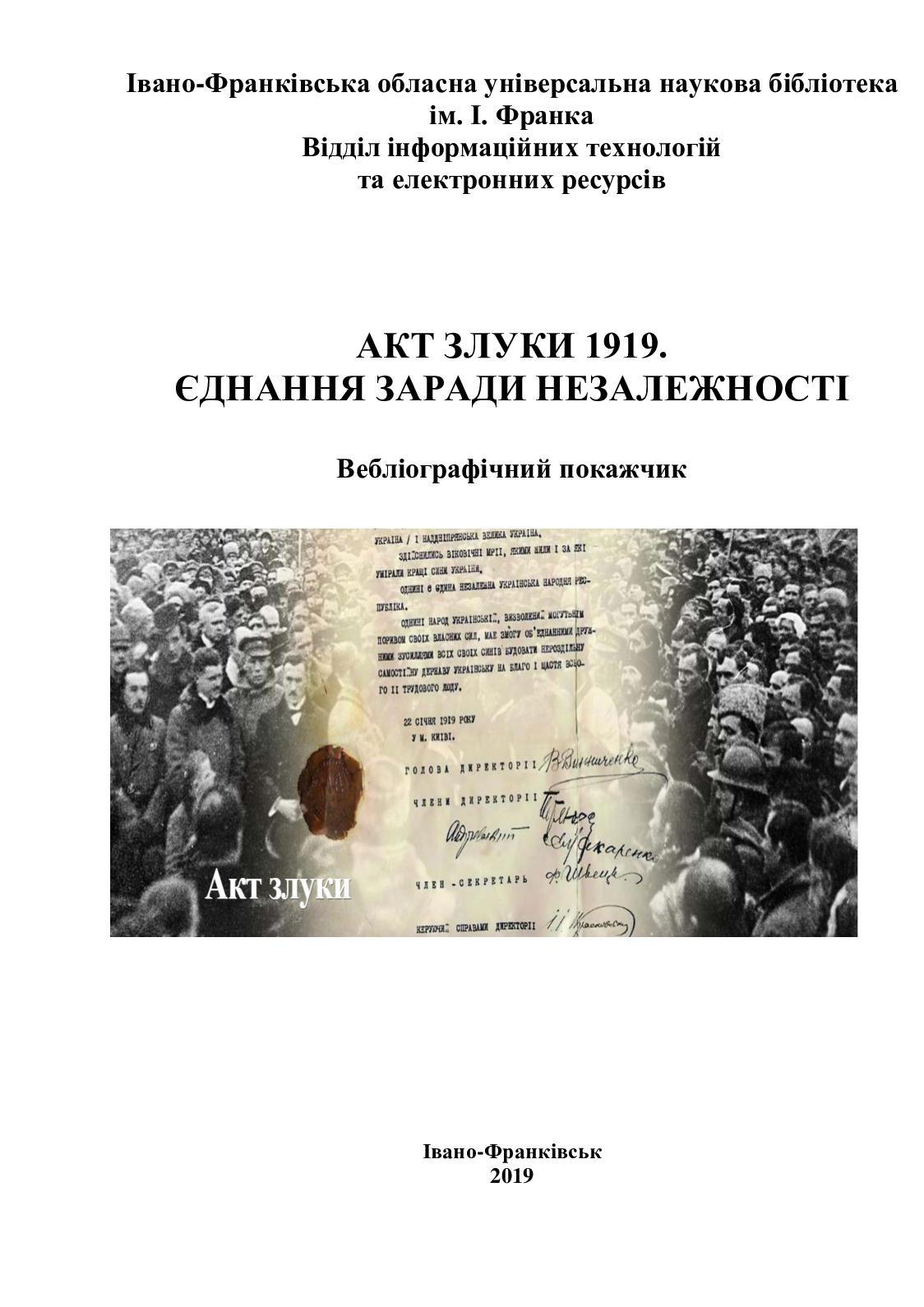 Акт Злуки 1919. Єднання заради Незалежності