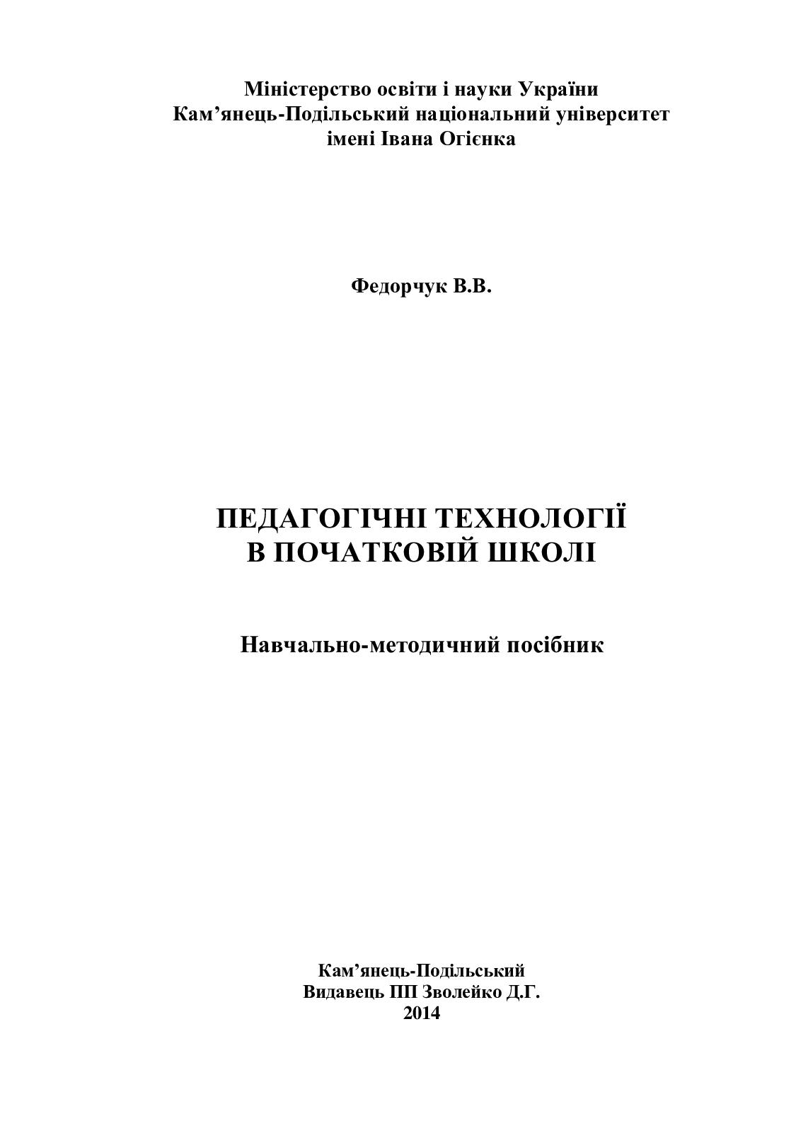 Calaméo - Федорчук В.В. Педагогічні технололії в початковій школі abf3b77f27c6d