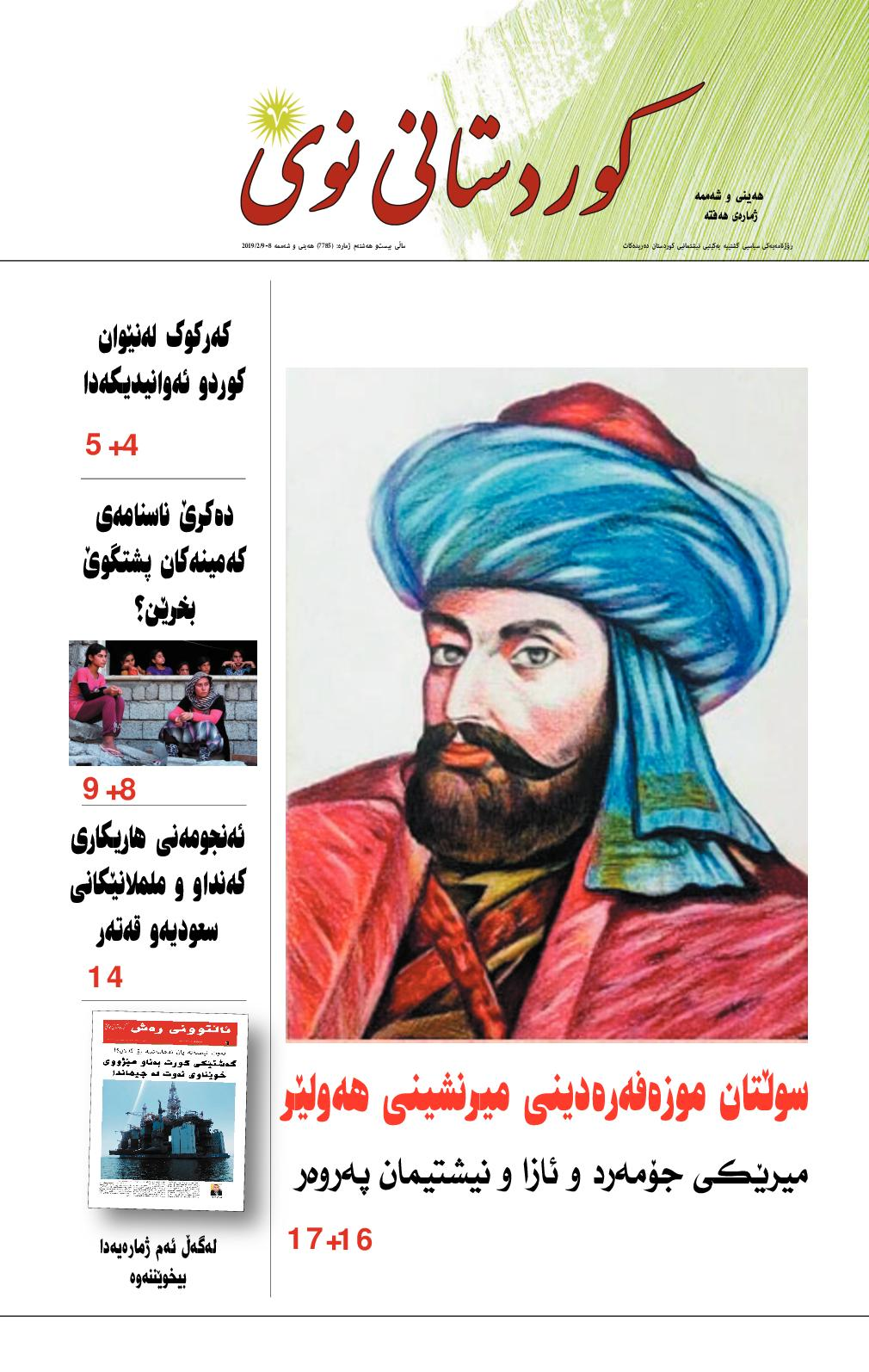 Kurdistani Nwe 8 9 February 2019