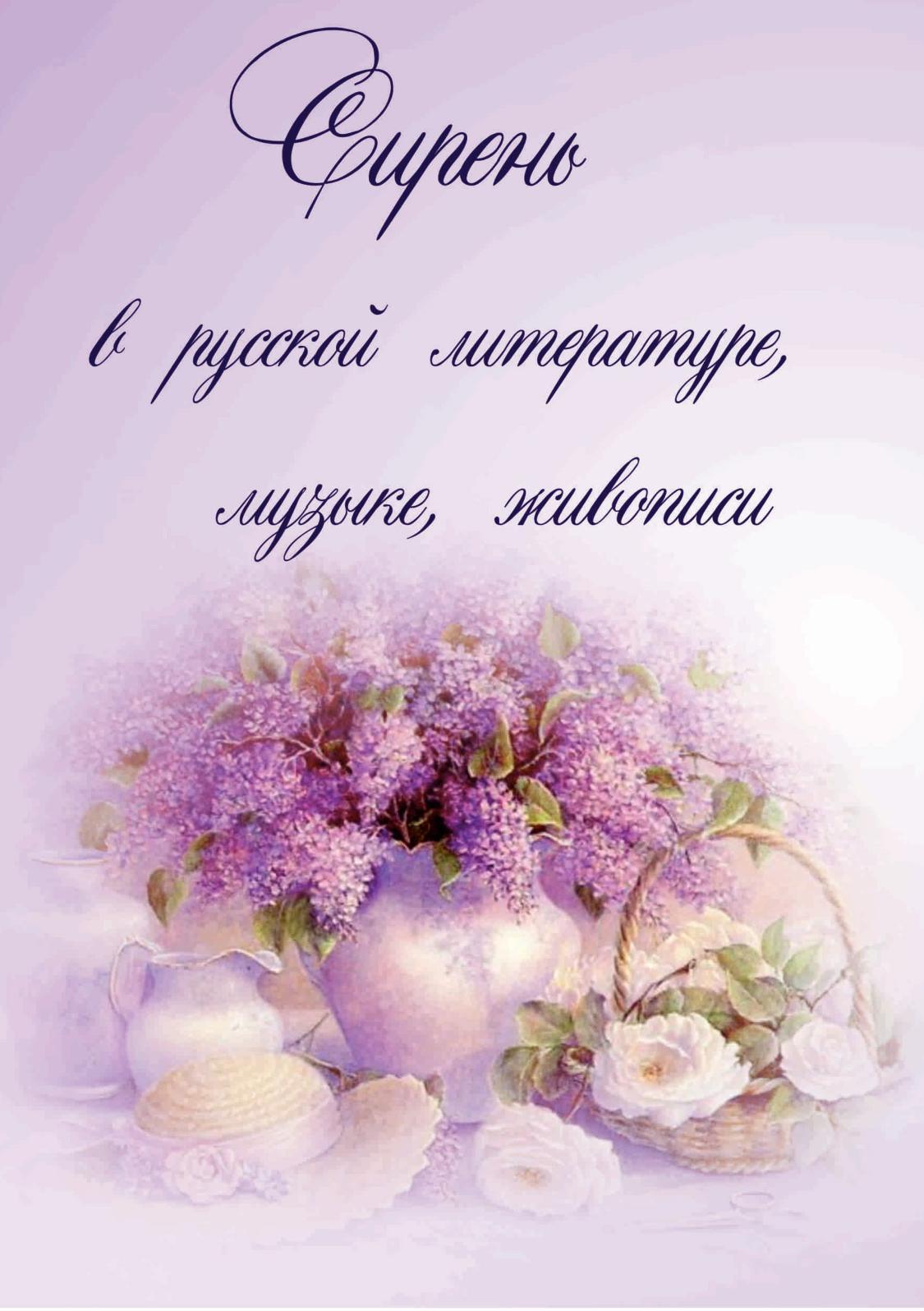 Цветы открываются вечером