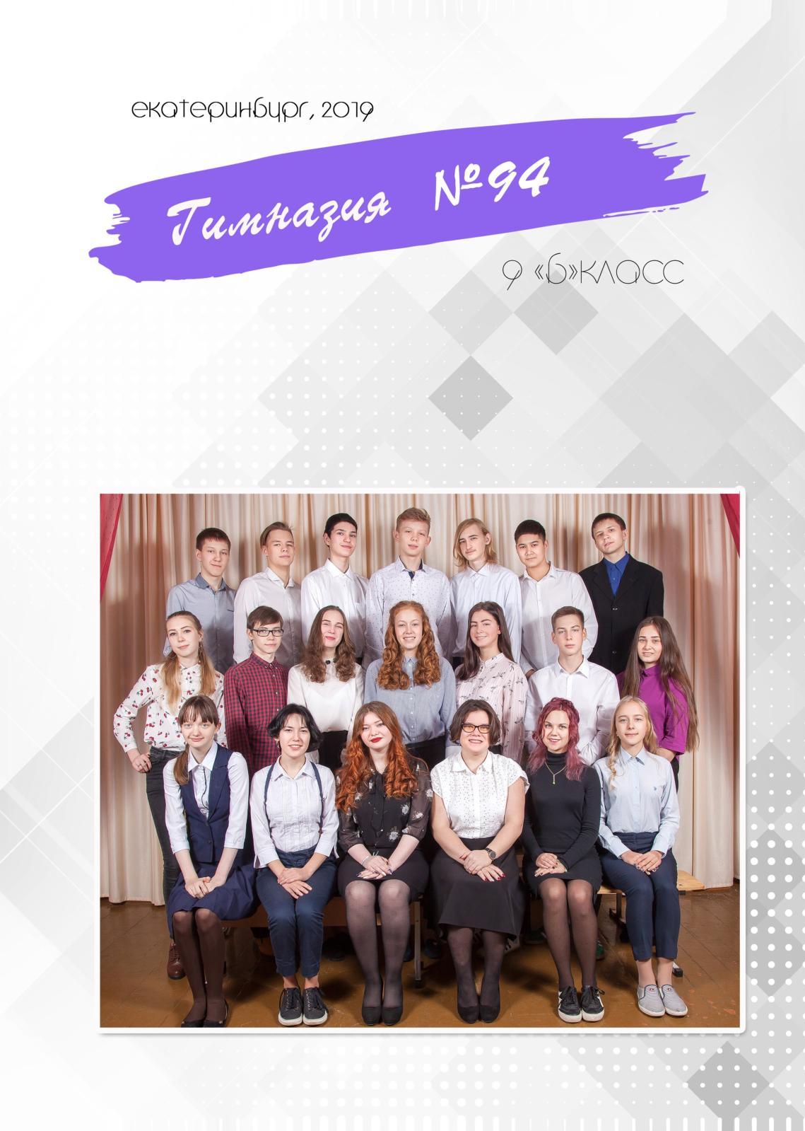 94 гимназия 9Б_Альбом.