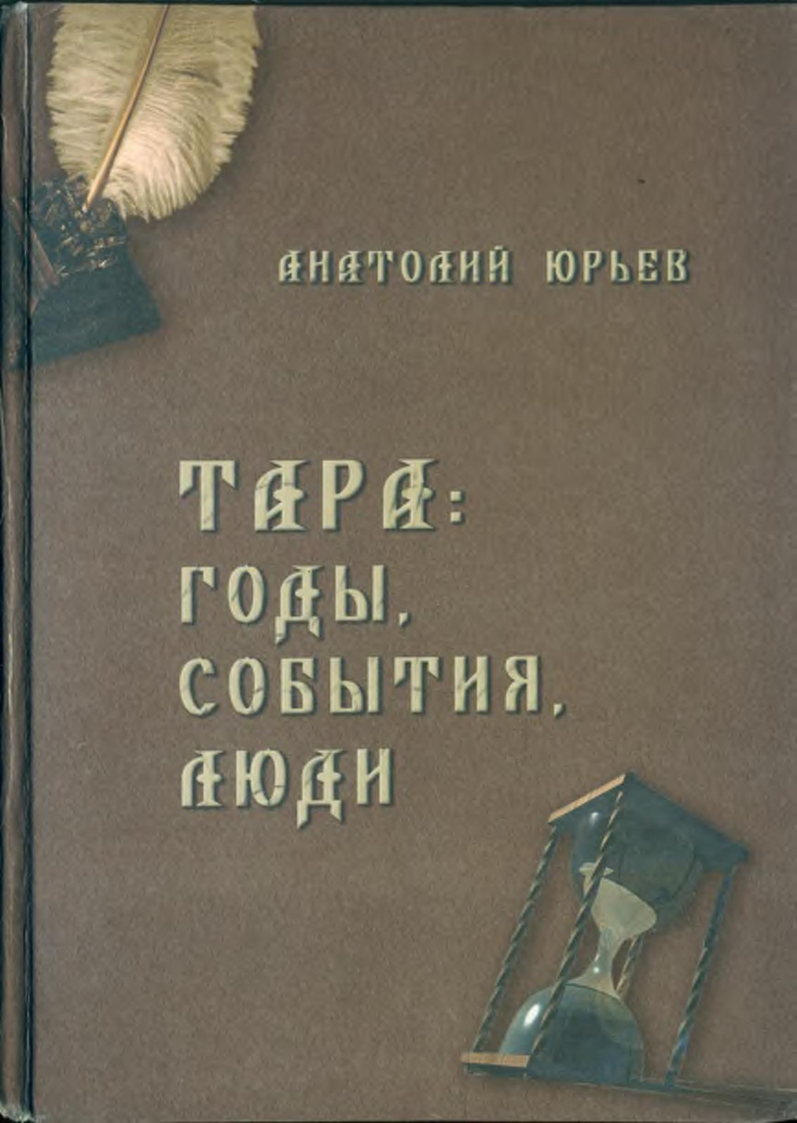 Юрьев А.И. Тара: годы, события, люди
