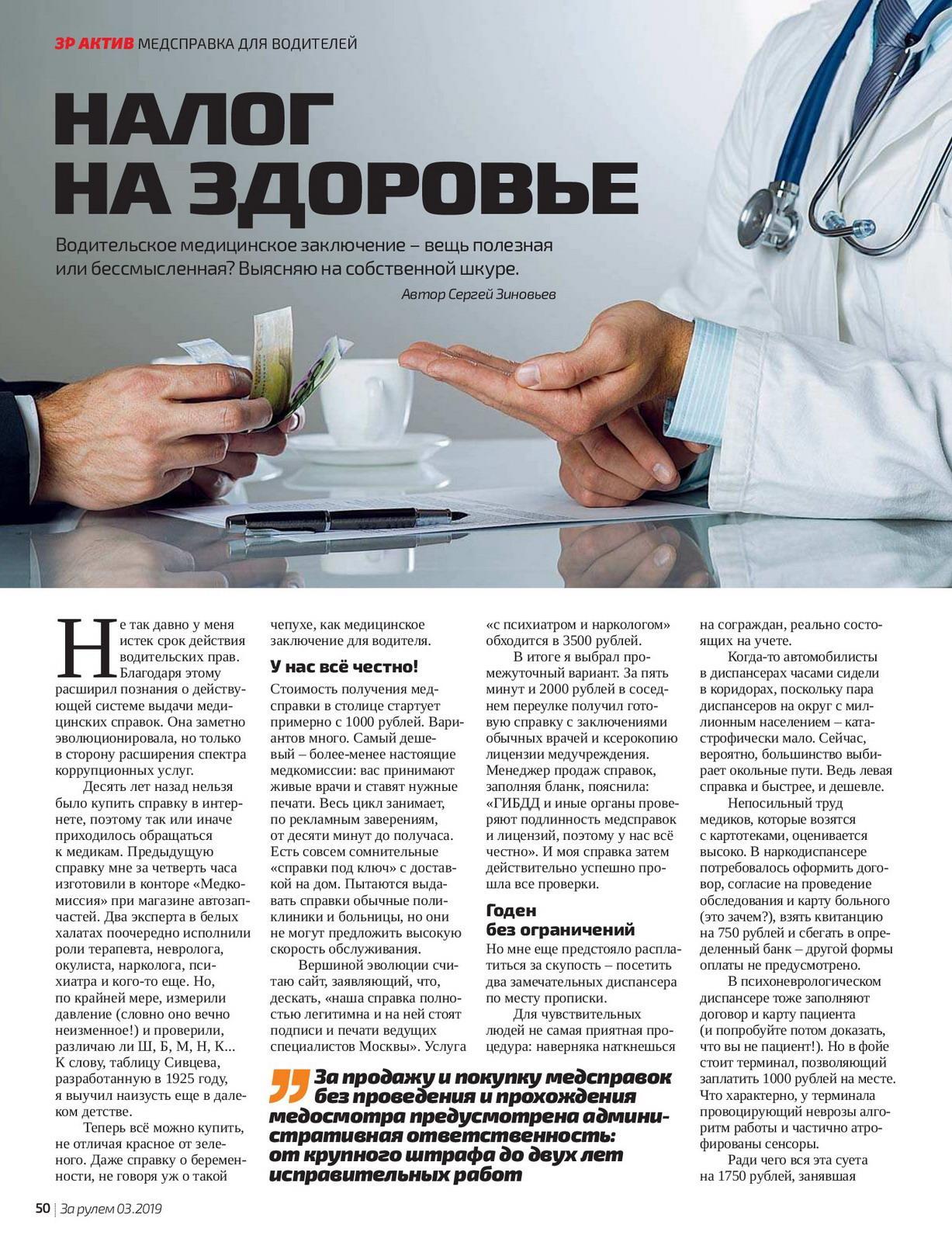 Медицинские книжки в Москве Ярославский за 1 день без медосмотра