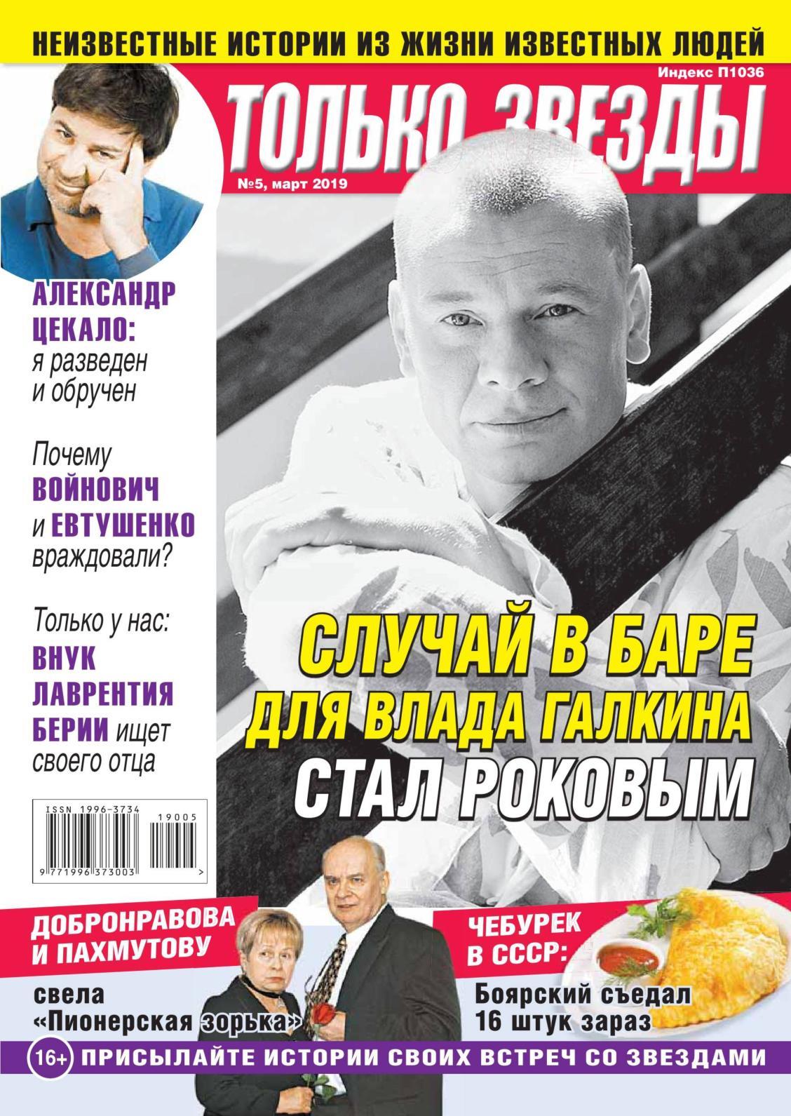 Только Звезды №5 2019