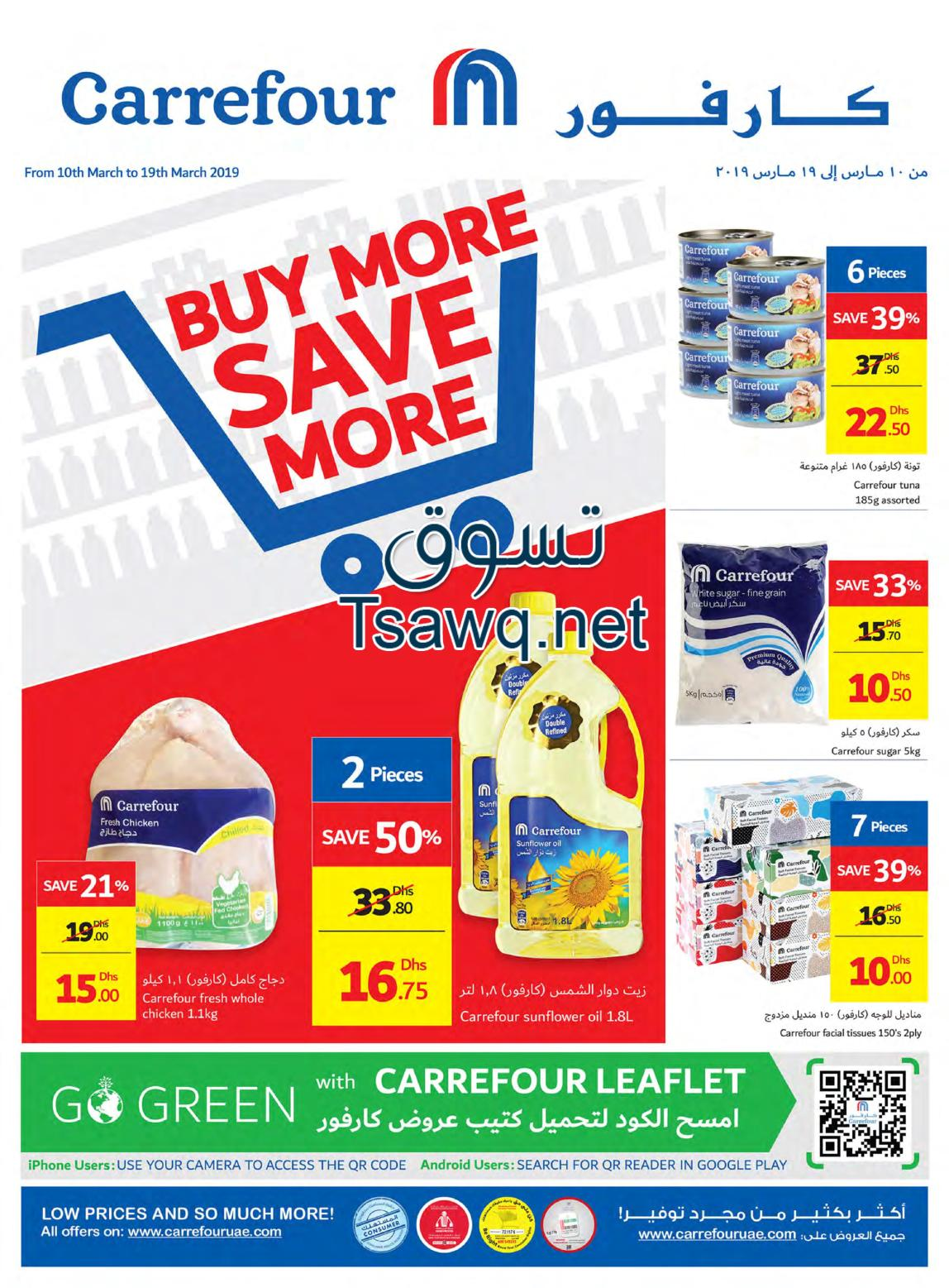 Tsawq Net Carrefour Uae 10 3 2019
