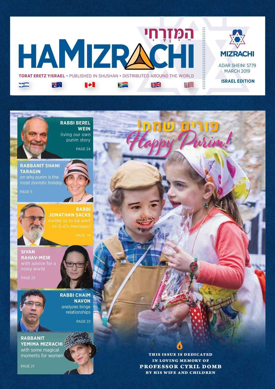 HaMizrachi Purim 5779