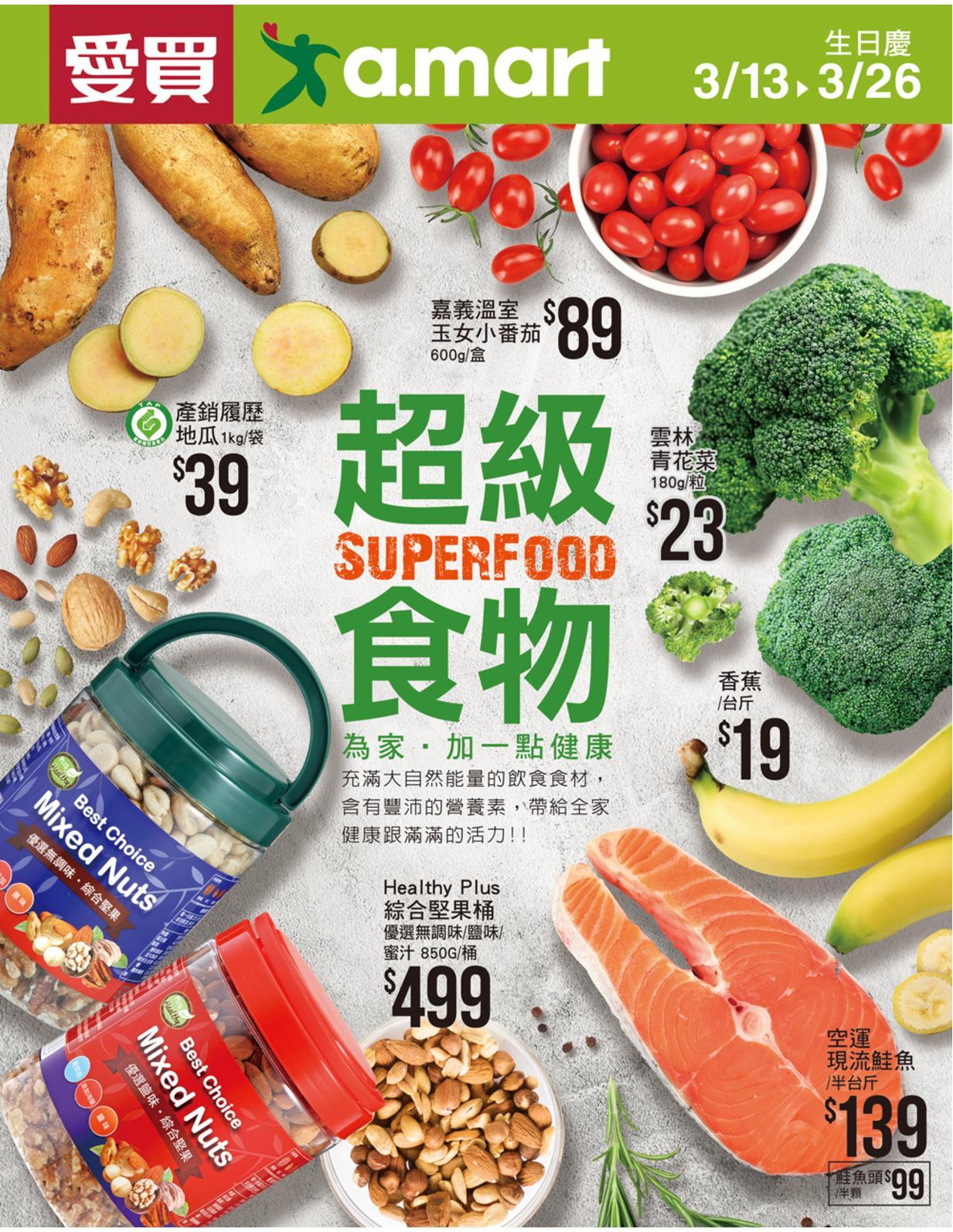愛買線上DM:超級食物